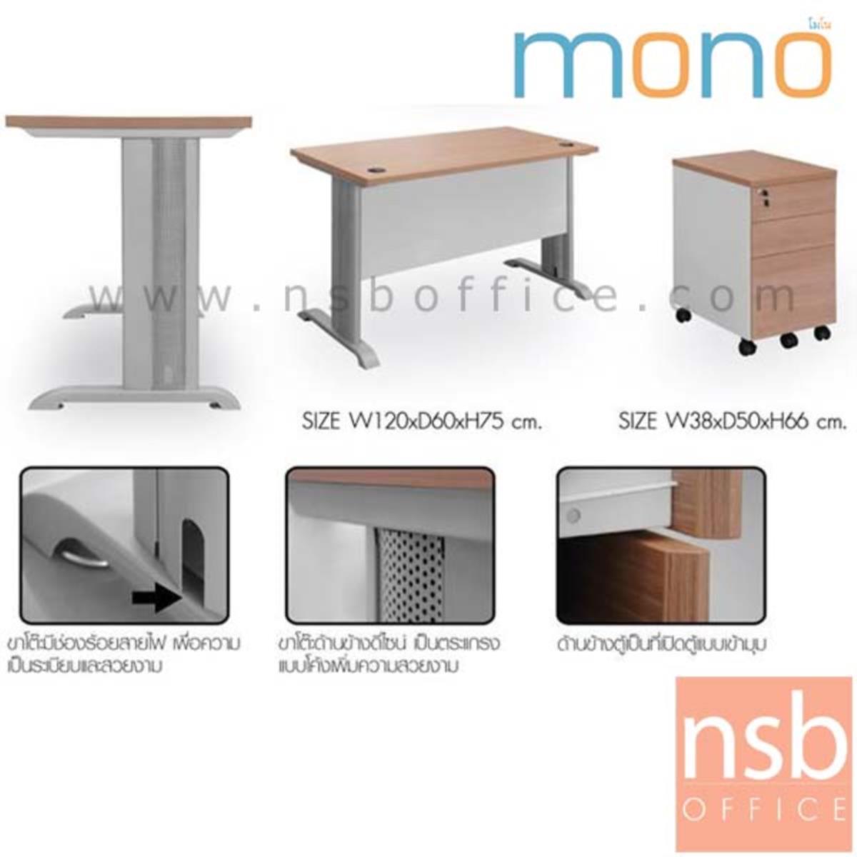 โต๊ะทำงานทรงสี่เหลี่ยม รุ่น MN-VH ขนาด 120W cm. พร้อมลิ้นชักล้อเลื่อน ขาเหล็ก
