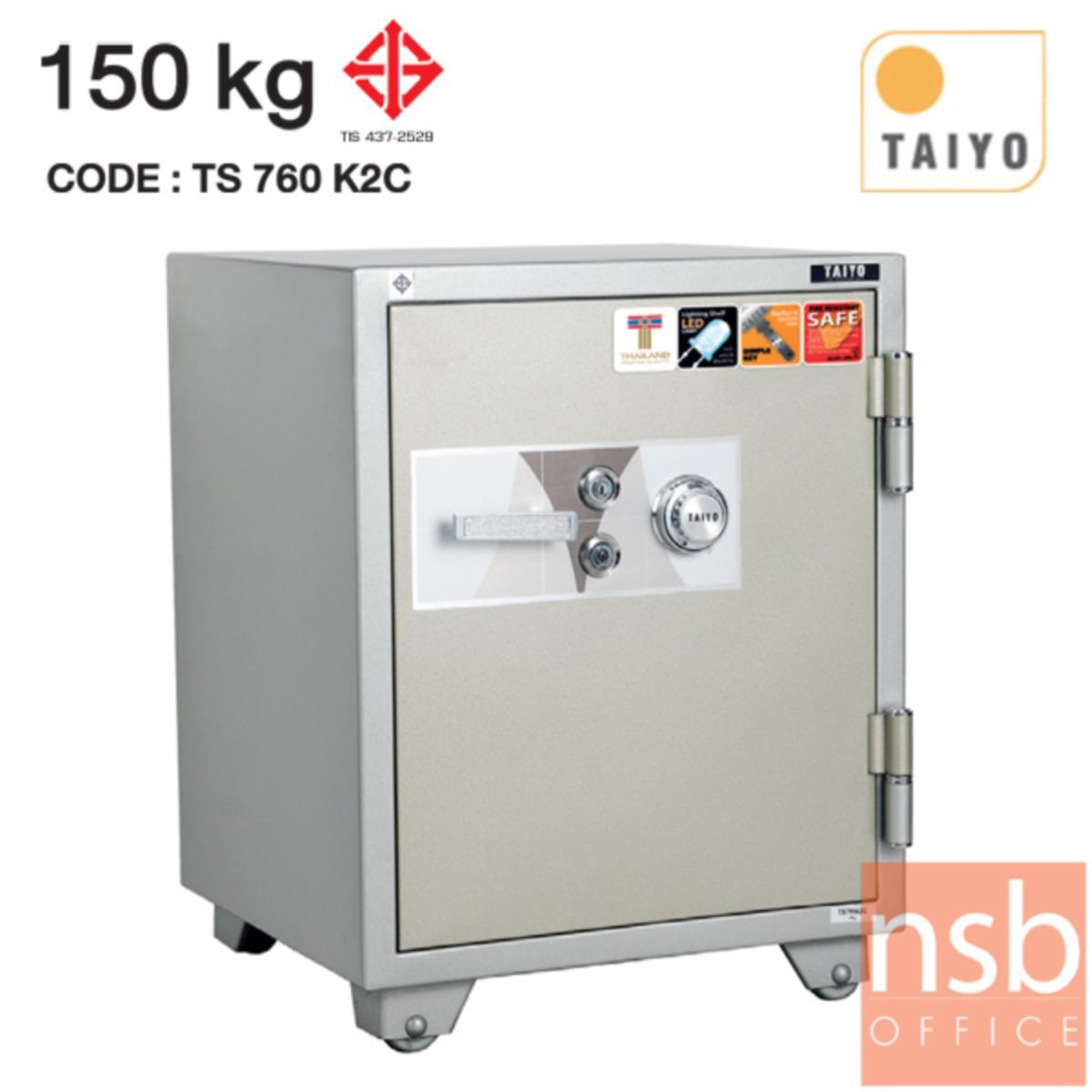 F01A009:ตู้เซฟ TAIYO 150 กก. 2 กุญแจ 1 รหัส   (TS 760 K2C มอก.)