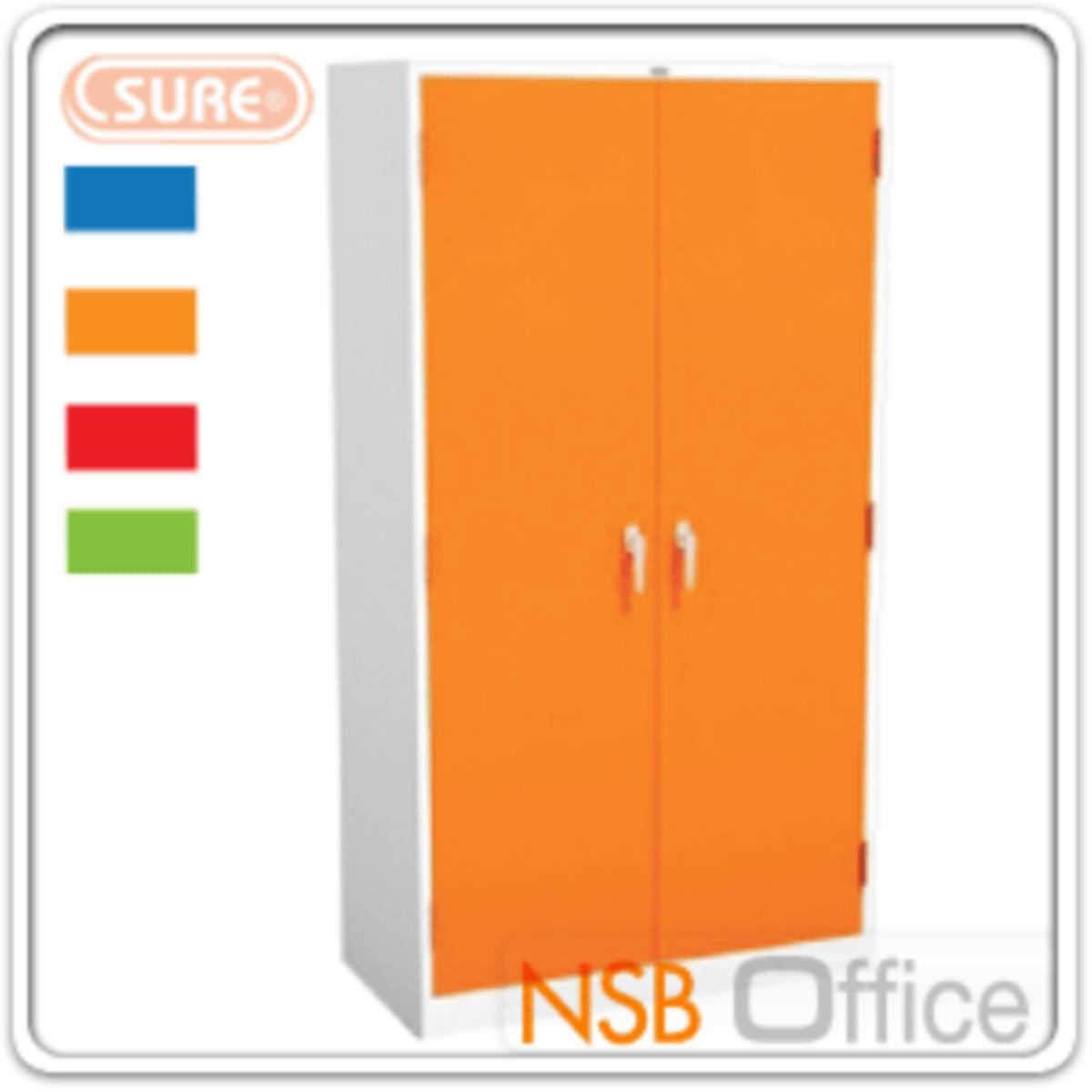 ตู้เหล็ก 2 บานเปิดทึบสูง 182.9H cm. รุ่น SURE-CLK-1 หน้าบานสีสัน (มือจับบิด)