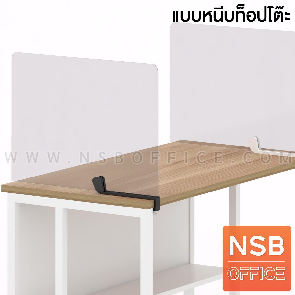 P04A040:มินิสกรีนอะคริลิคใส รุ่นหนีบข้างโต๊ะ รุ่น safe (สูง 30H และ 45H cm)