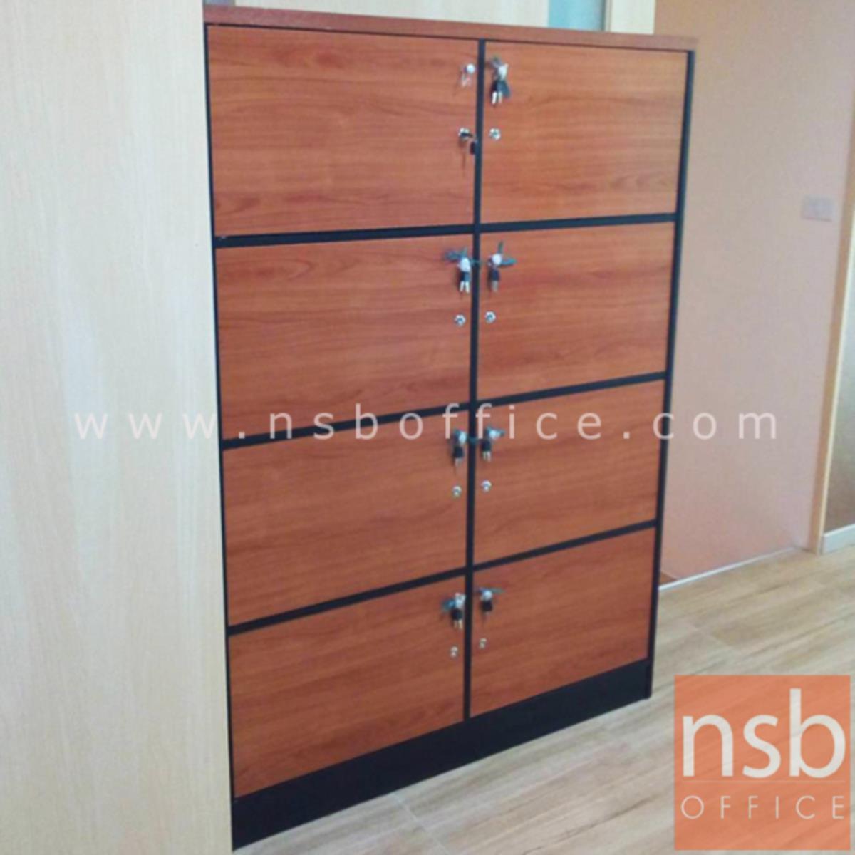 ตู้ล็อคเกอร์ไม้ 8 ประตู  รุ่น Eilish (ไอลิช) ขนาด 120W*170H cm. กุญแจล็อคแยก