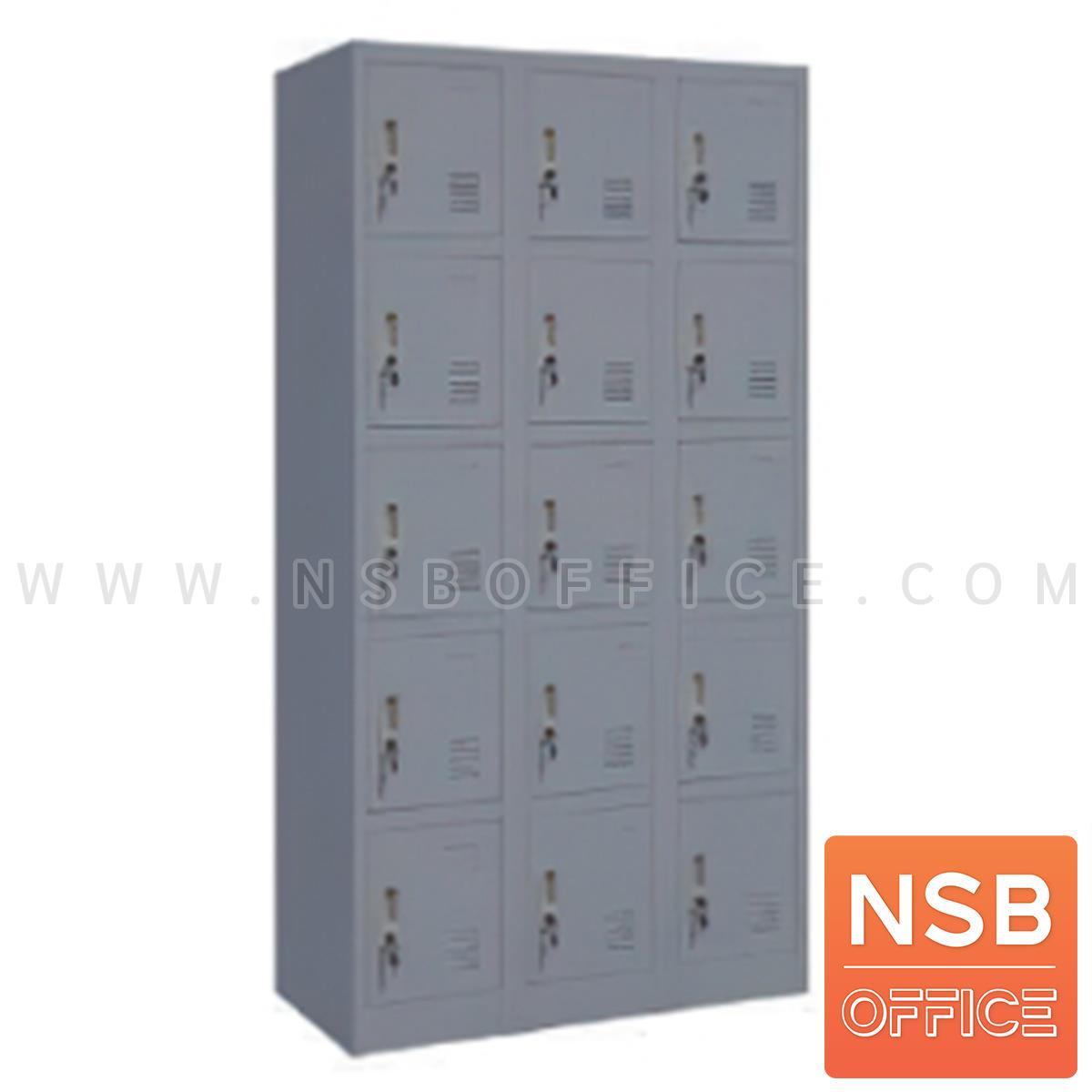 ตู้ล็อกเกอร์ 15 ประตู รุ่น Sharla (ชาร์ล่า) ขนาด 94.5W*46D*183H cm.