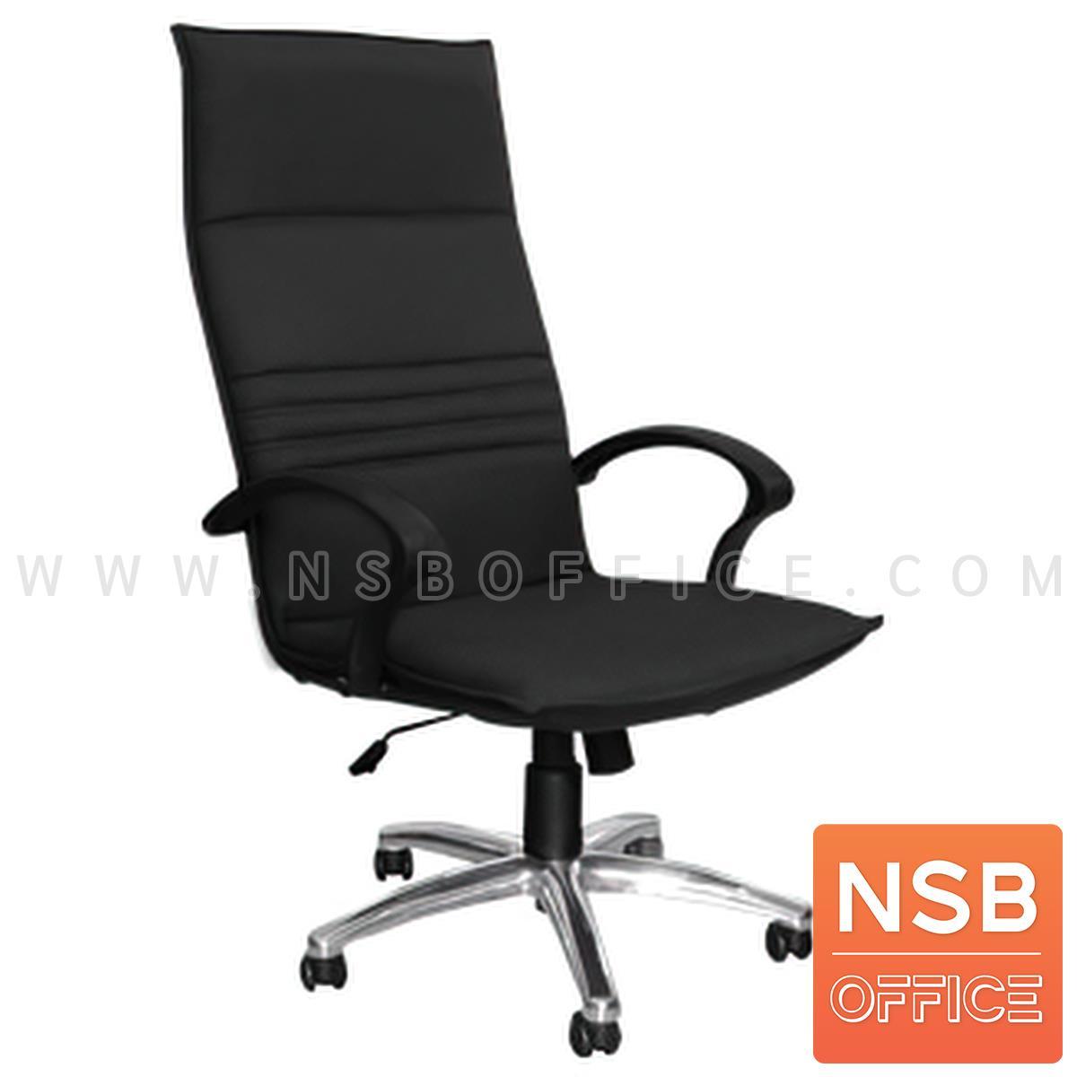 B01A530:เก้าอี้ผู้บริหาร รุ่น Tirrel (เทอเรลล์)  โช๊คแก๊ส ก้อนโยก ขาเหล็กชุบโครเมี่ยม