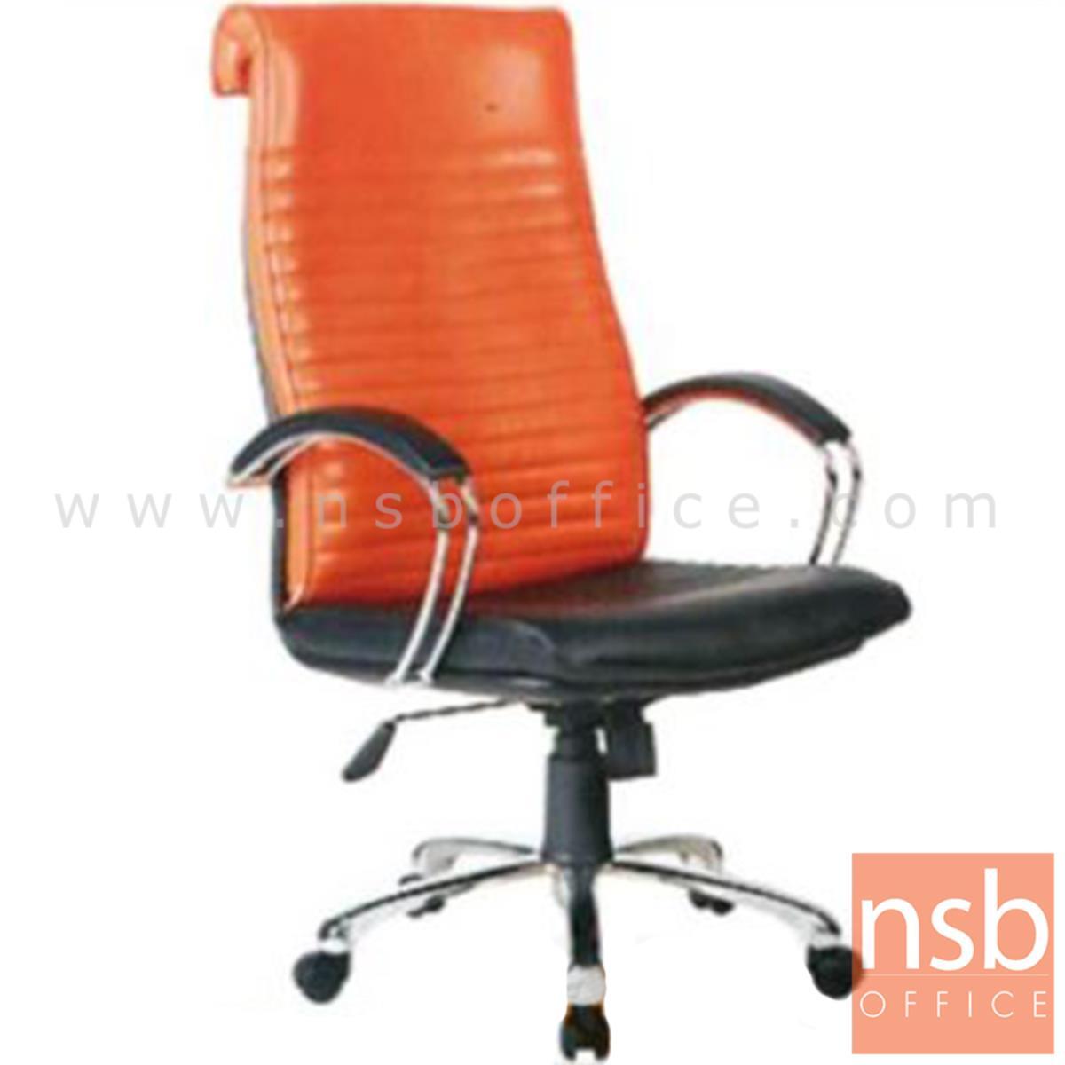 B01A329:เก้าอี้ผู้บริหาร รุ่น Marlenis (มาร์เลนิส)  โช๊คแก๊ส มีก้อนโยก ขาเหล็กชุบโครเมี่ยม