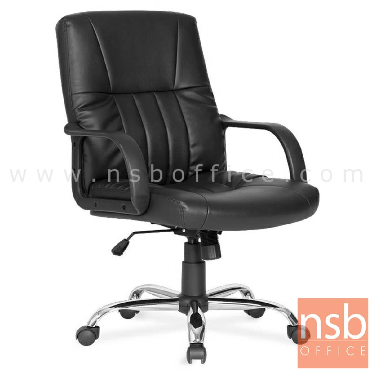 เก้าอี้สำนักงาน  รุ่น Rado (ราโด)  โช๊คแก๊ส มีก้อนโยก ขาเหล็กชุบโครเมี่ยม