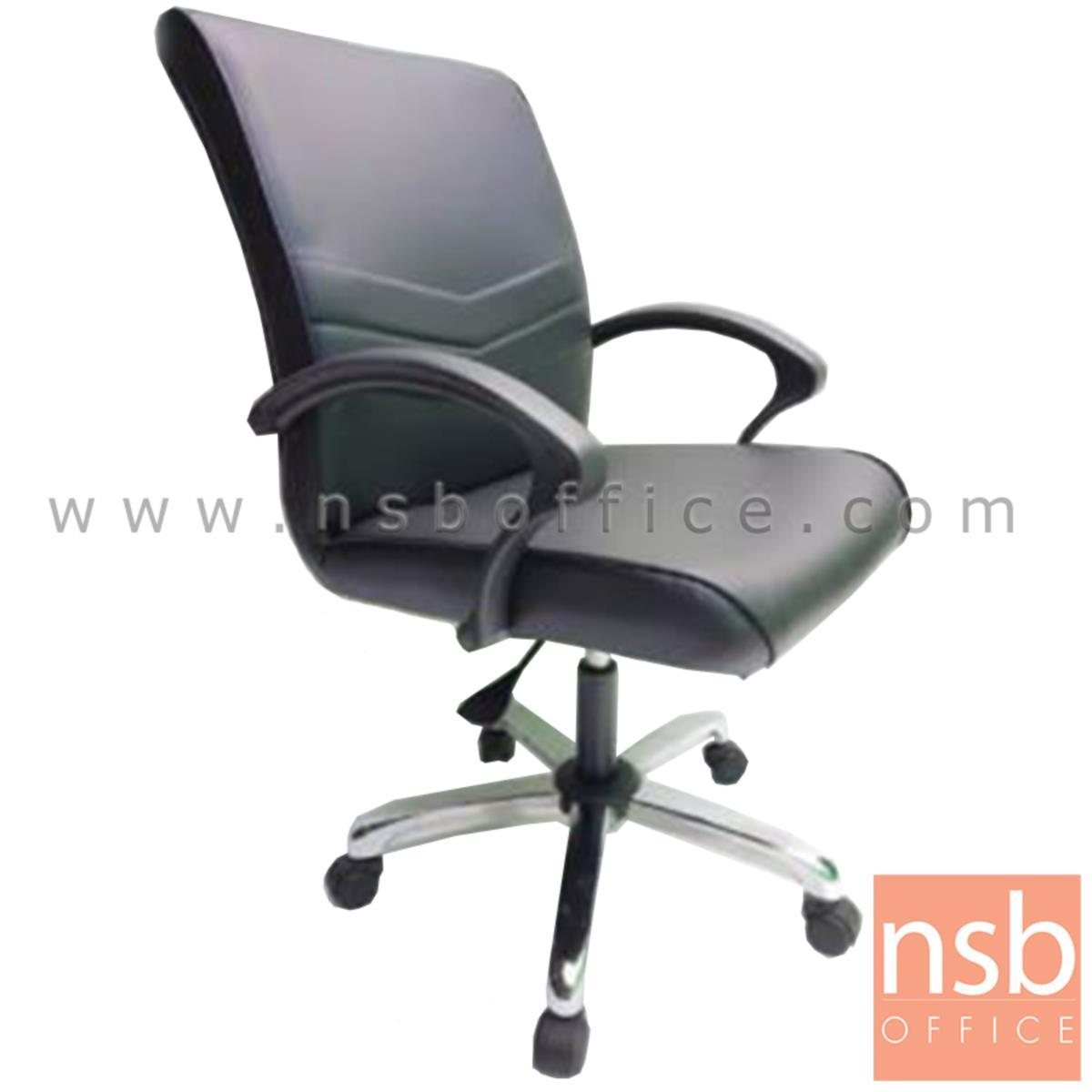 B26A094:เก้าอี้สำนักงาน รุ่น KS-980  โช๊คแก๊ส มีก้อนโยก ขาเหล็กชุบโครเมี่ยม
