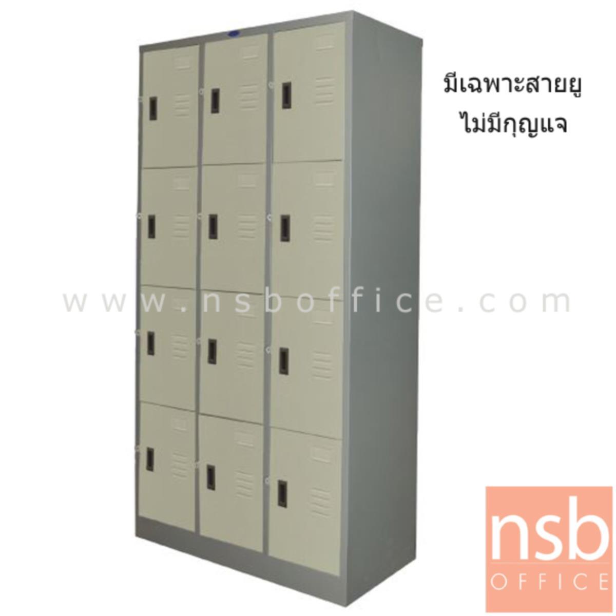 E03A036:ตู้ล็อคเกอร์ 12 ประตู รุ่น PK-012 (ไม่มีกุญแจ มีเฉพาะสายยู)