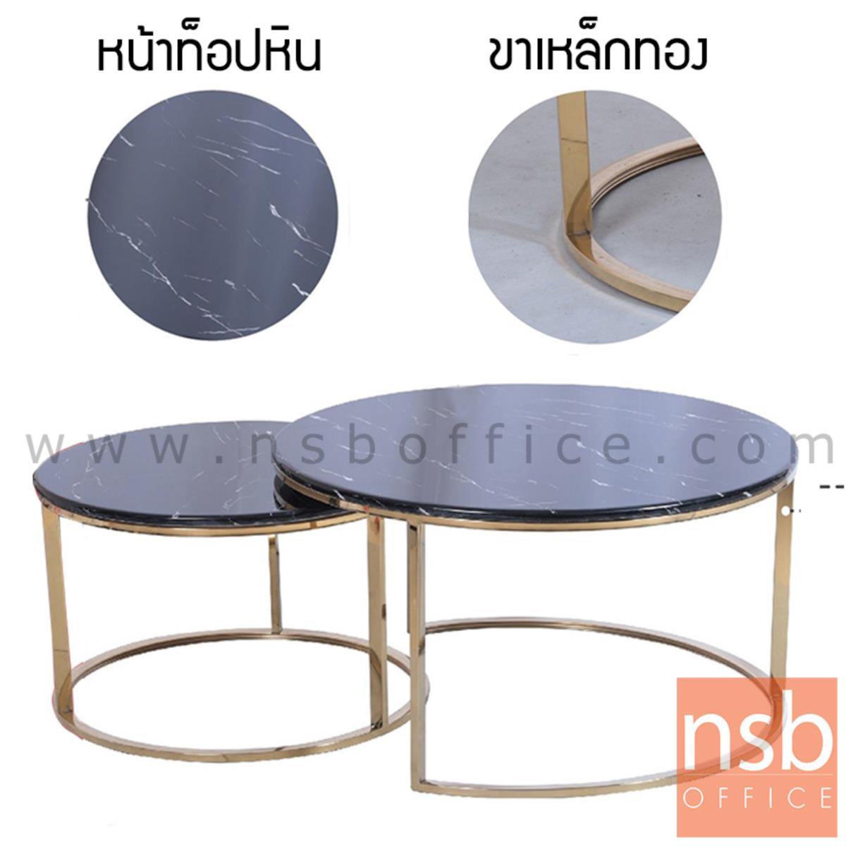 โต๊ะกลางกลมหน้าหิน รุ่น Cottbus (ค็อทบุส)  ขาเหล็กทอง