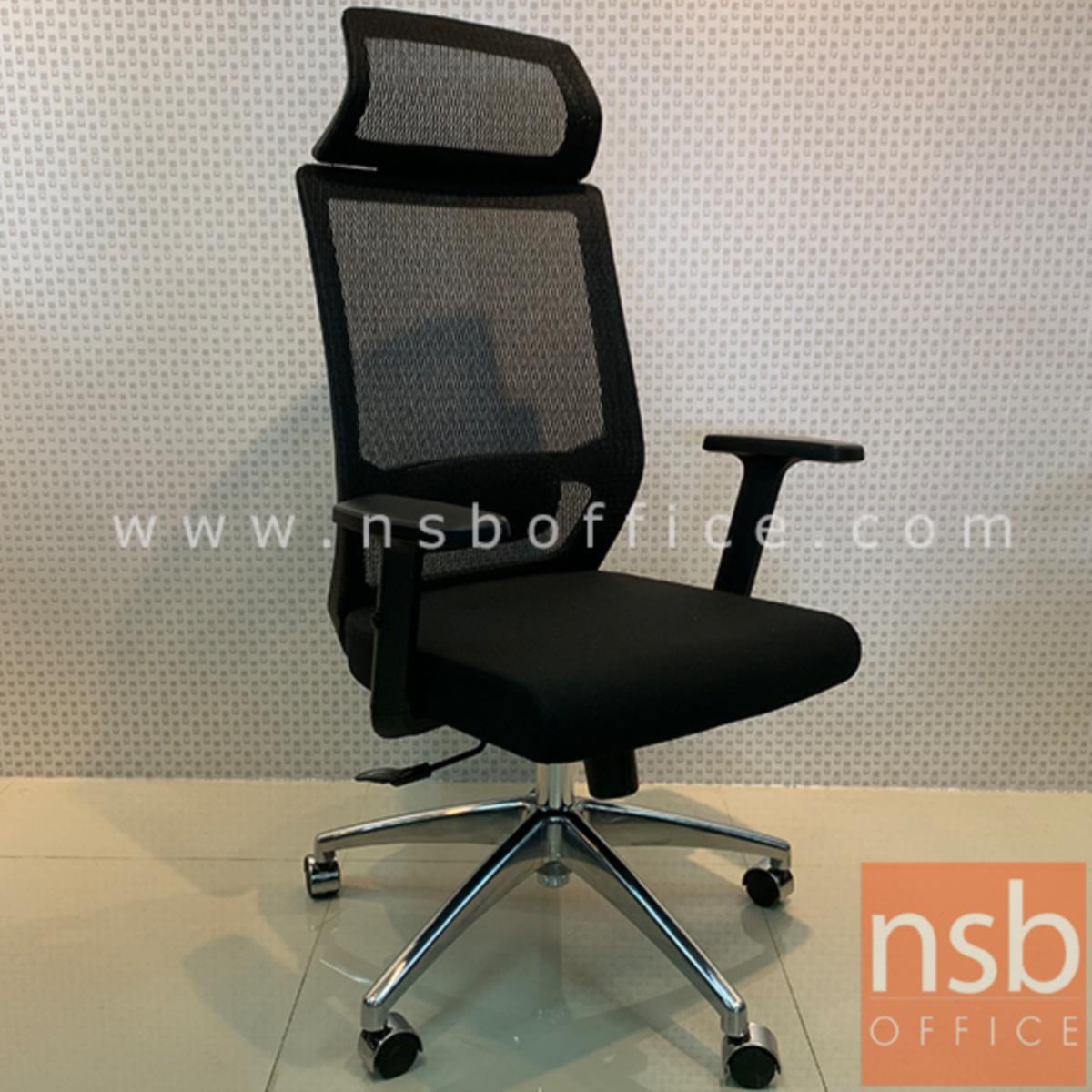 B28A107:เก้าอี้ผู้บริหารหลังเน็ต  รุ่น Perrineau (แพร์ริโน)  โช๊คแก๊ส มีก้อนโยก ขาอลูมิเนียม