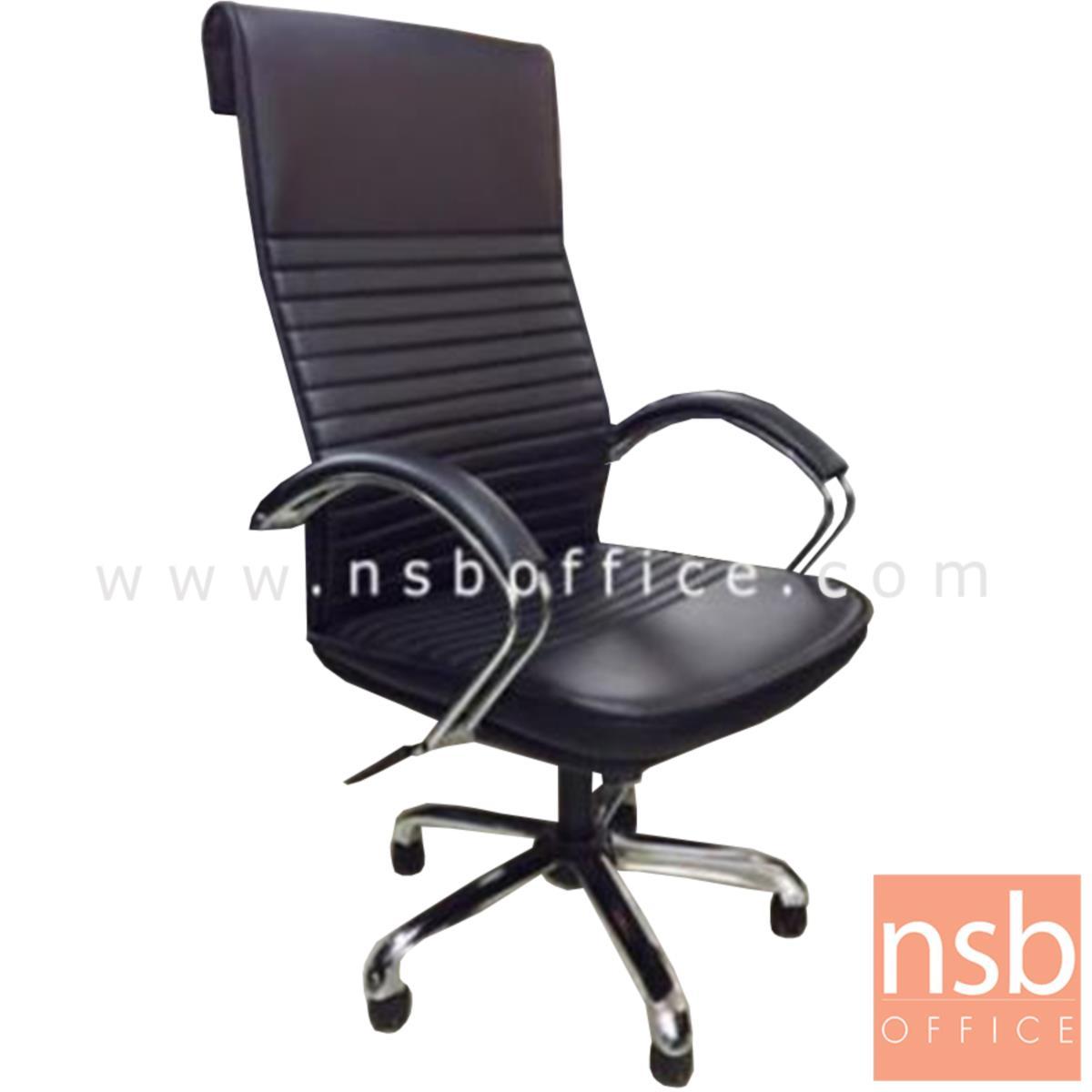 B01A244:เก้าอี้ผู้บริหาร  รุ่น KS-110L   โช๊คแก๊ส มีก้อนโยก ขาเหล็กชุบโครเมี่ยม