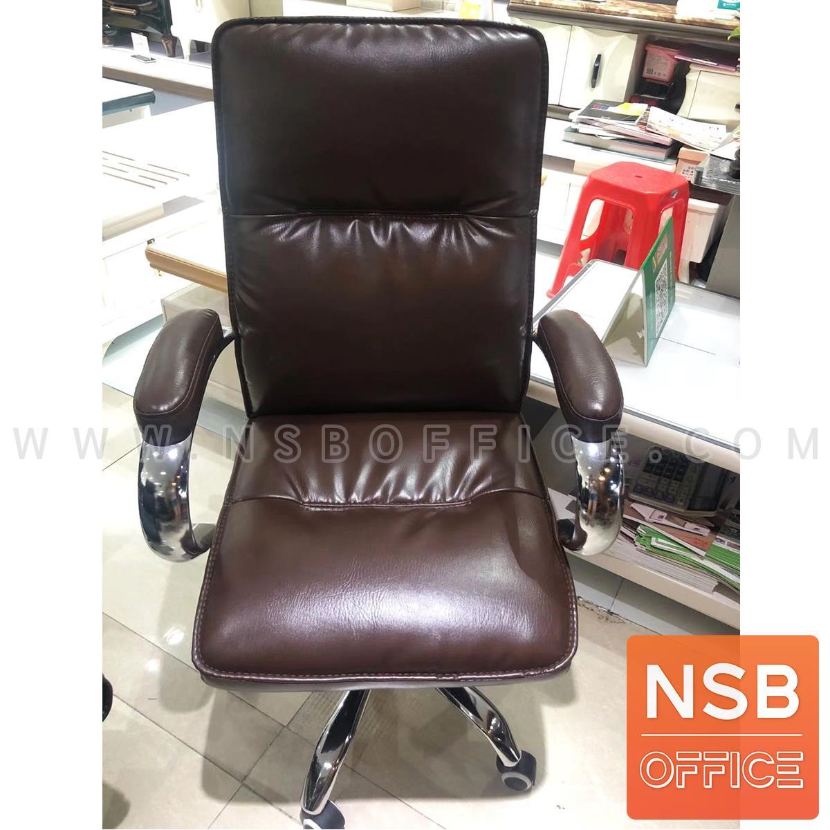B01A535:เก้าอี้ผู้บริหาร รุ่น Classique (คลาสสิค)  โช๊คแก๊ส ก้อนโยก ขาเหล็กชุบโครเมี่ยม