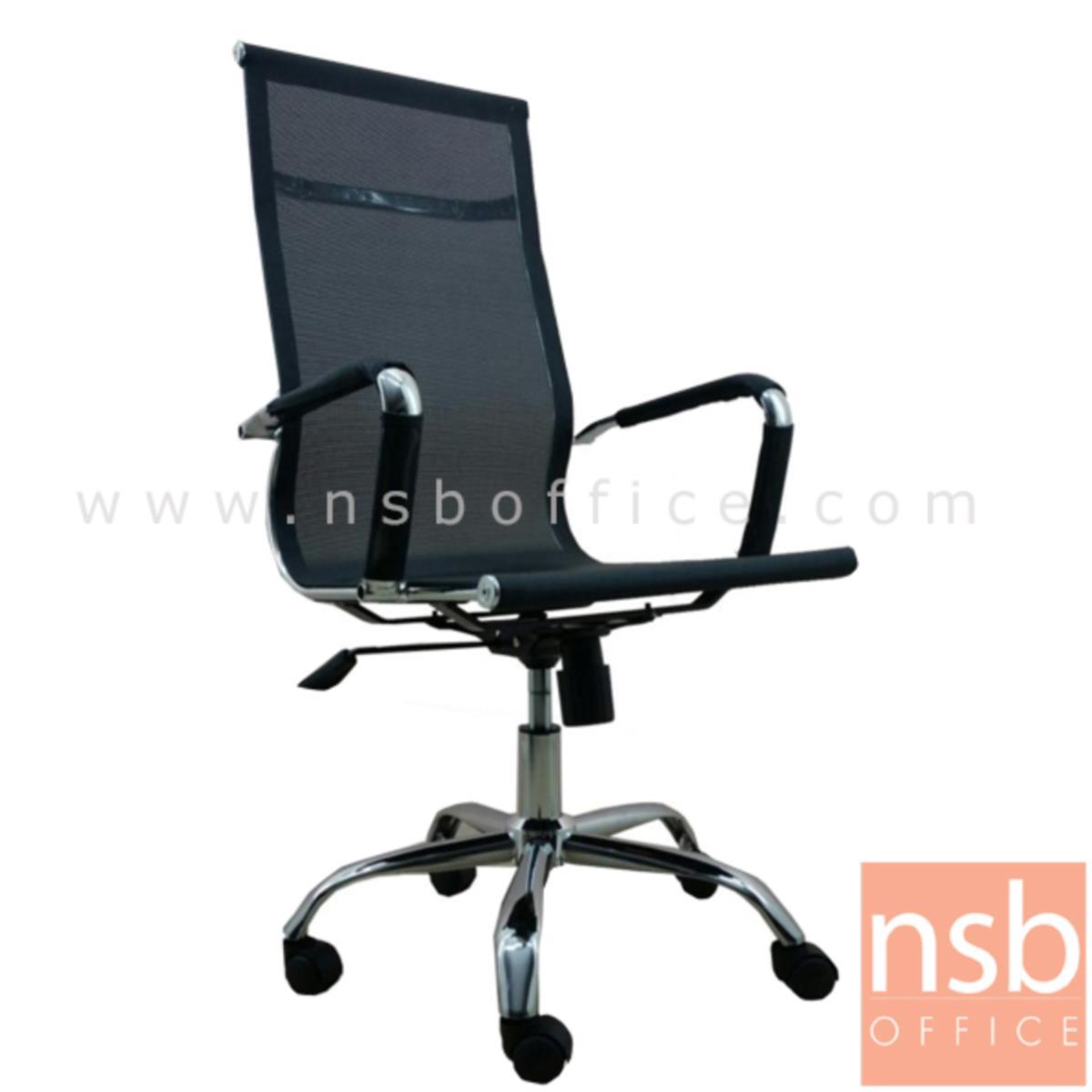 B24A182:เก้าอี้สำนักงานหลังเน็ต รุ่น Cadence (เคเดนซ์)  โช๊คแก๊ส มีก้อนโยก ขาเหล็กชุบโครเมี่ยม