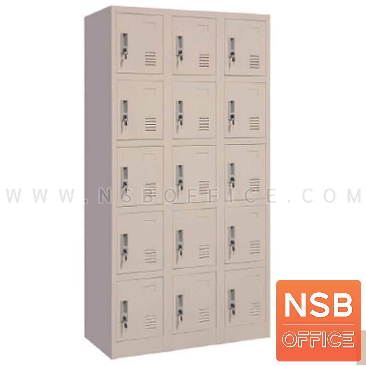 E03A057:ตู้ล็อกเกอร์ 15 ประตู รุ่น Sharla (ชาร์ล่า) ขนาด 94.5W*46D*183H cm.