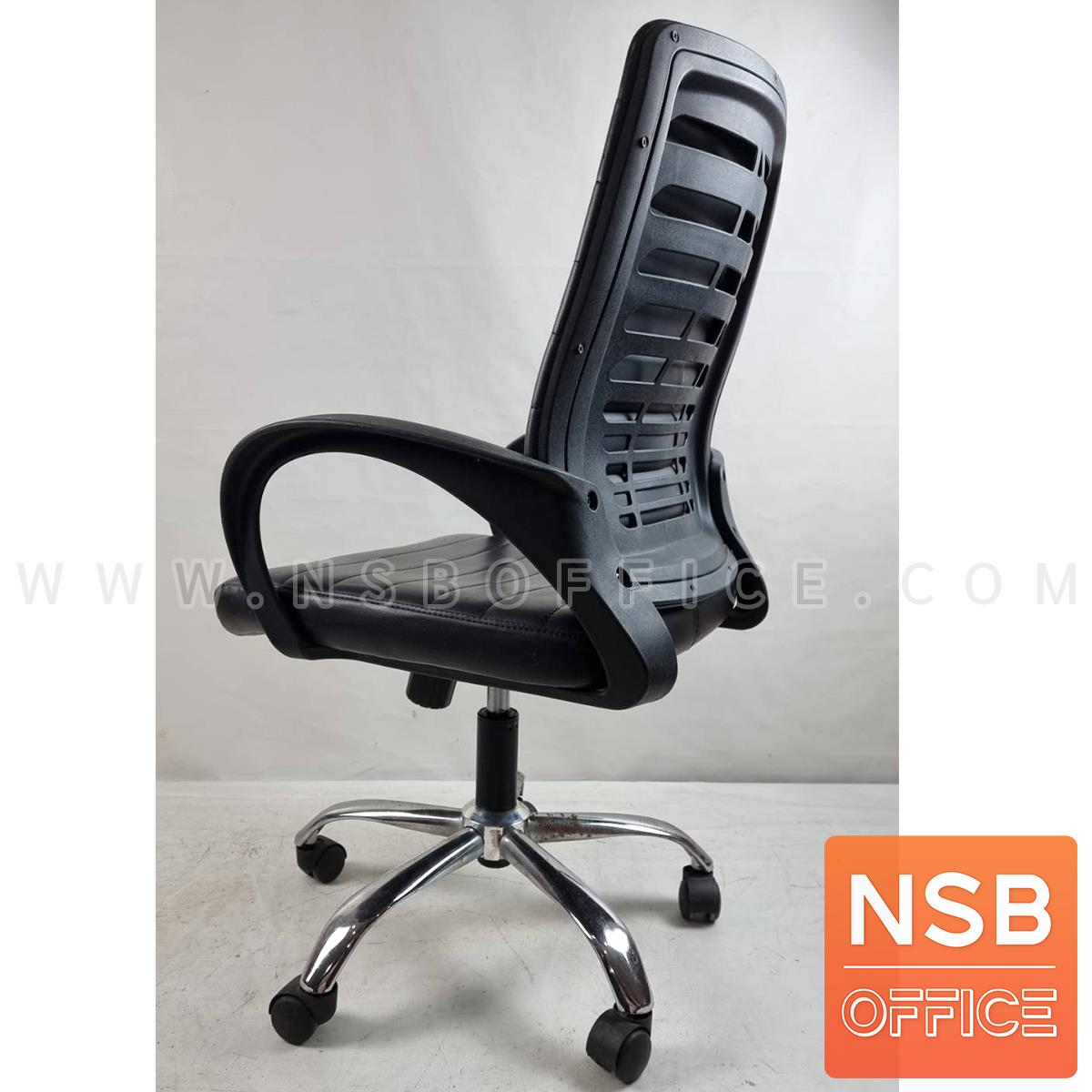 เก้าอี้สำนักงาน รุ่น Romesco (โรเมสโค่)  ขาเหล็กชุบโครเมี่ยม