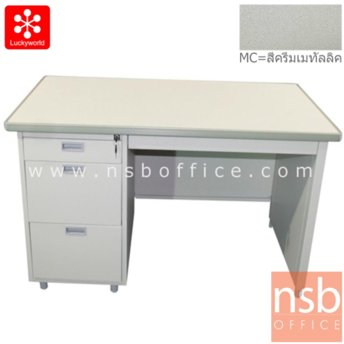 โต๊ะทำงานเหล็ก 4 ลิ้นชัก รุ่น LUCKYWORLD-DX-40-3-MC ขนาด 120W*69.2D cm. สีครีมเมทัลลิค