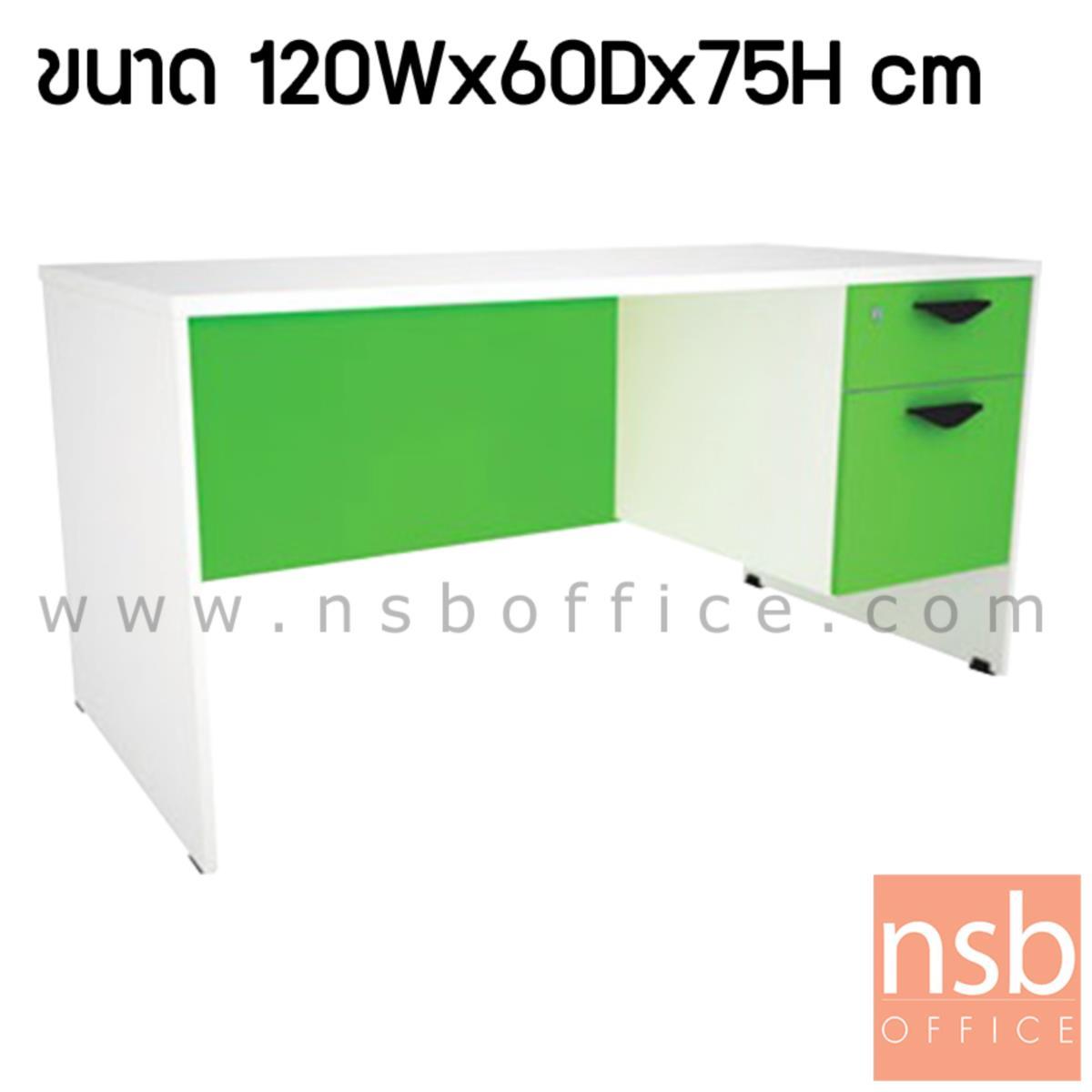 A20A020:โต๊ะทำงานสีสัน 2 ลิ้นชัก รุ่น Aerospace (เอโรว์สเปซ) ขนาด 120W*60D ,160W*80D2 cm.