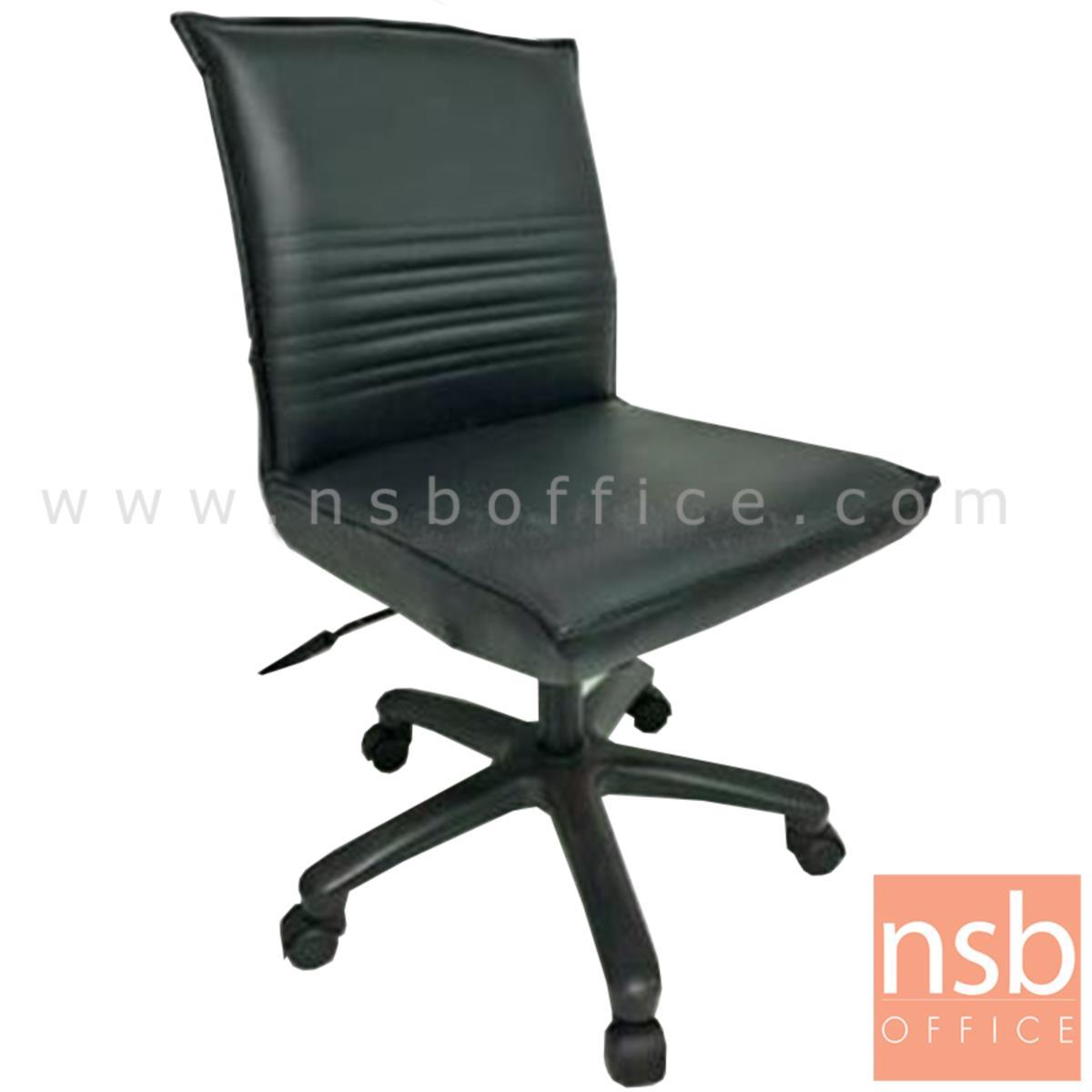 B03A428:เก้าอี้สำนักงาน รุ่น KS-400 โช๊คแก๊ส มีก้อนโยก  ขาพลาสติกและขาเหล็ก