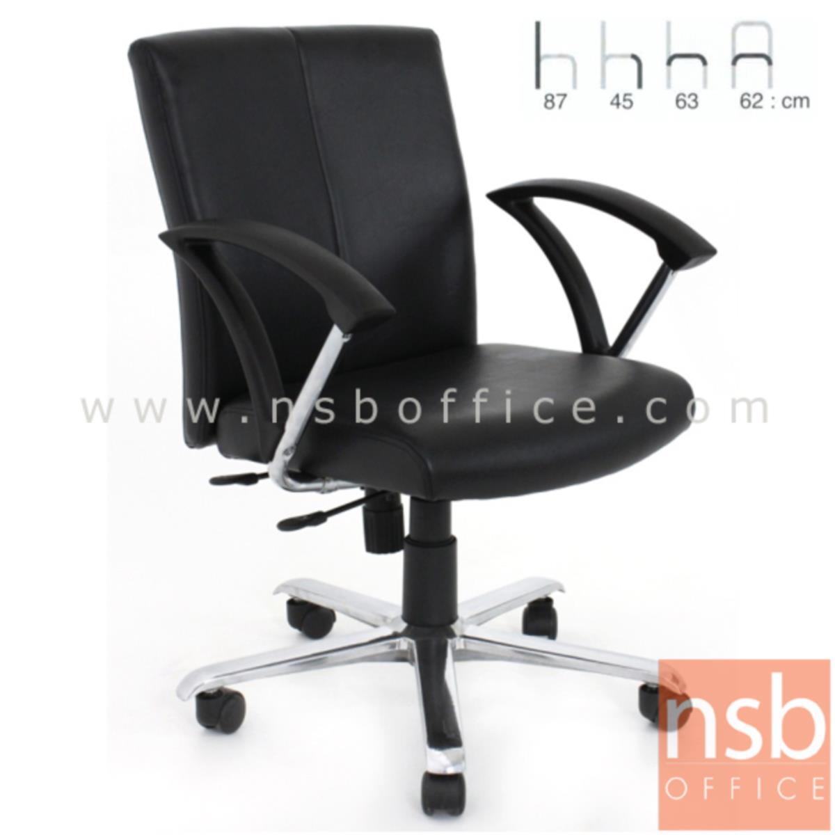 B28A016:เก้าอี้สำนักงาน รุ่น Skoda (สโกด้า)  โช๊คแก๊ส มีก้อนโยก ขาเหล็กชุบโครเมี่ยม