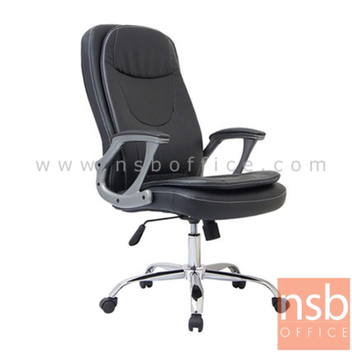 B01A472:เก้าอี้ผู้บริหาร รุ่น Damion (เดเมียน)  โช๊คแก๊ส มีก้อนโยก ขาเหล็กชุบโครเมี่ยม