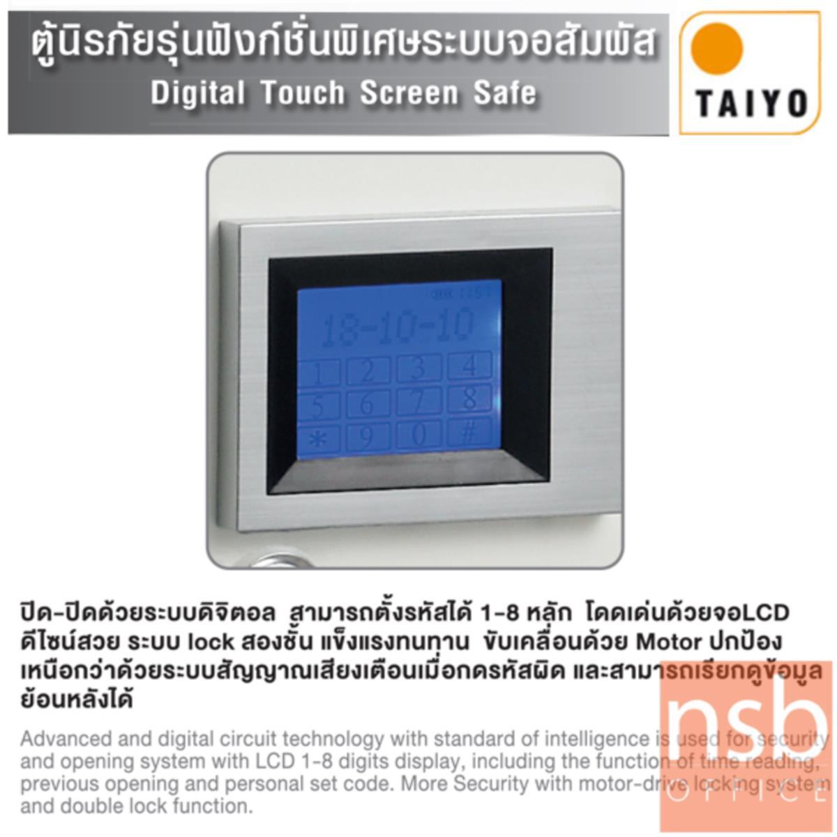 ตู้เซฟดิจิตอลทัชสกรีน 51 กก. TAIYO Touch screen DTS 512 K1D มอก.