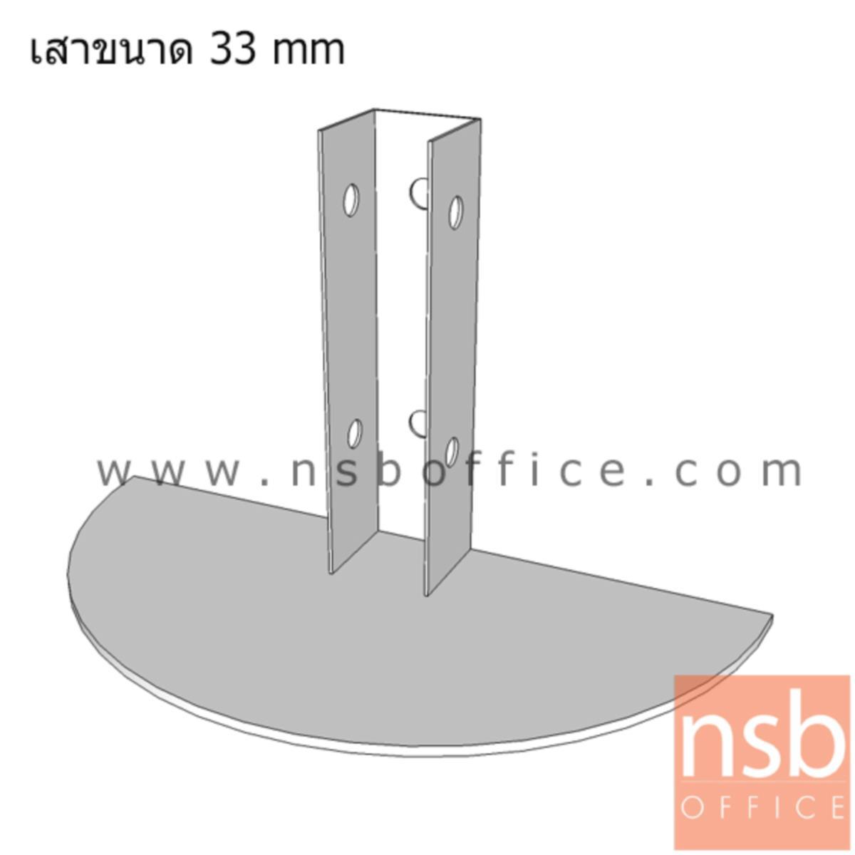 ขารุ่นครึ่งวงกลม 25Di cm (สำหรับวางชิดกำแพง) ขนาดเสา 33x33 mm.