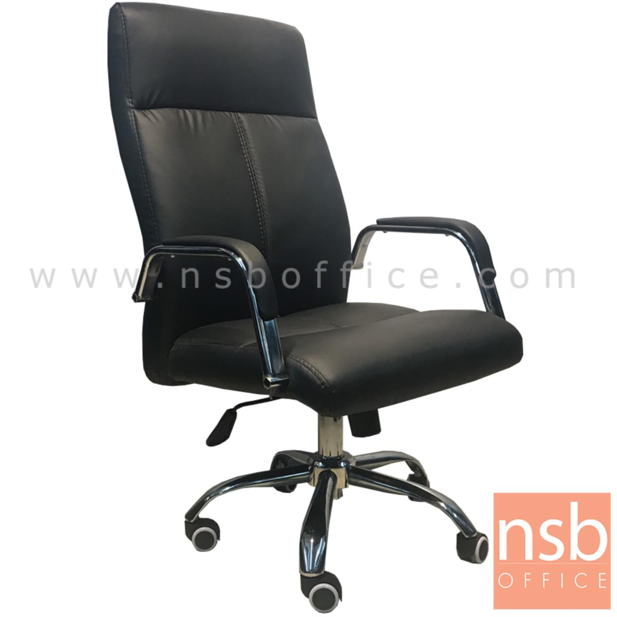 B01A488:เก้าอี้ผู้บริหาร รุ่น Swank (สแวงก์)  มีก้อนโยก ขาเหล็กชุบโครเมี่ยม