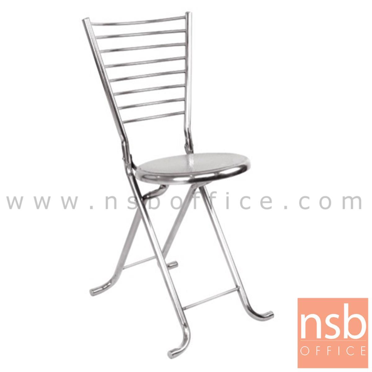 B10A007:เก้าอี้พับที่นั่งสเตนเลสทรงพิณ 8 สาย รุ่น Santiago (ซานเทียโก้) ขาสเตนเลส