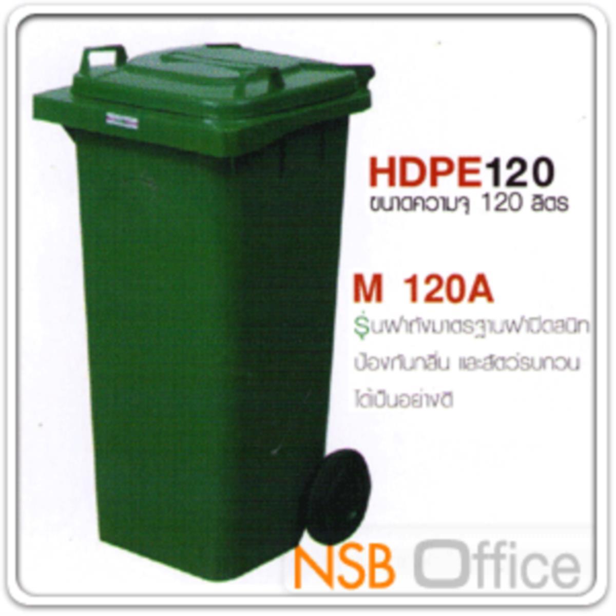 ถังขยะพลาสติกรุ่นฝาปิดสนิท ความจุ 120 ลิตร M-120A
