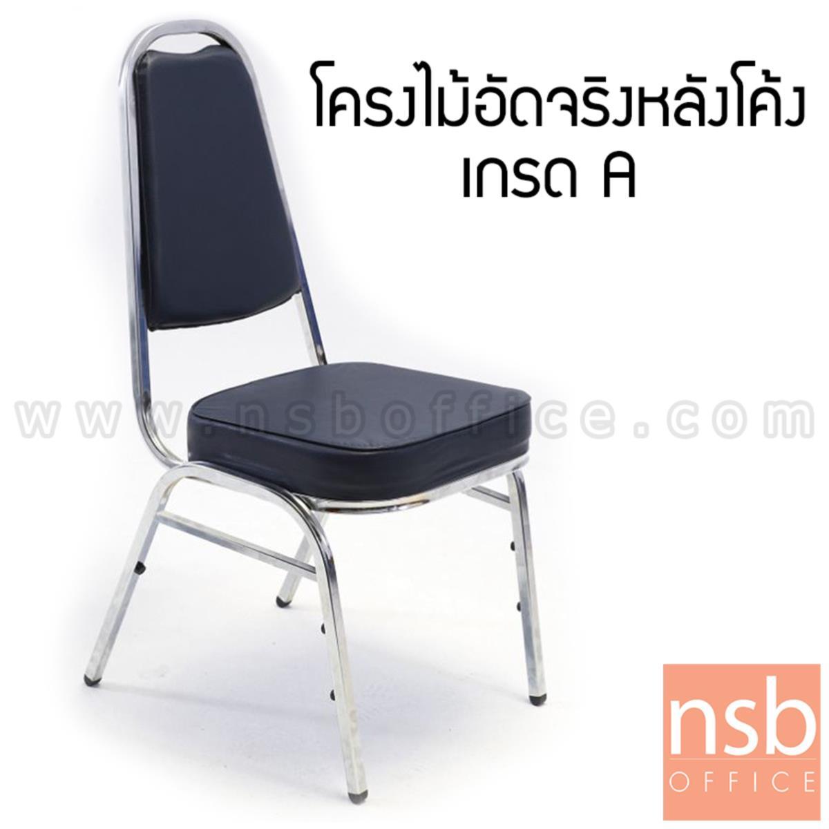 B05A129:เก้าอี้อเนกประสงค์จัดเลี้ยง รุ่น West (เวสท์) ขนาด 86H cm. ขาเหล็ก