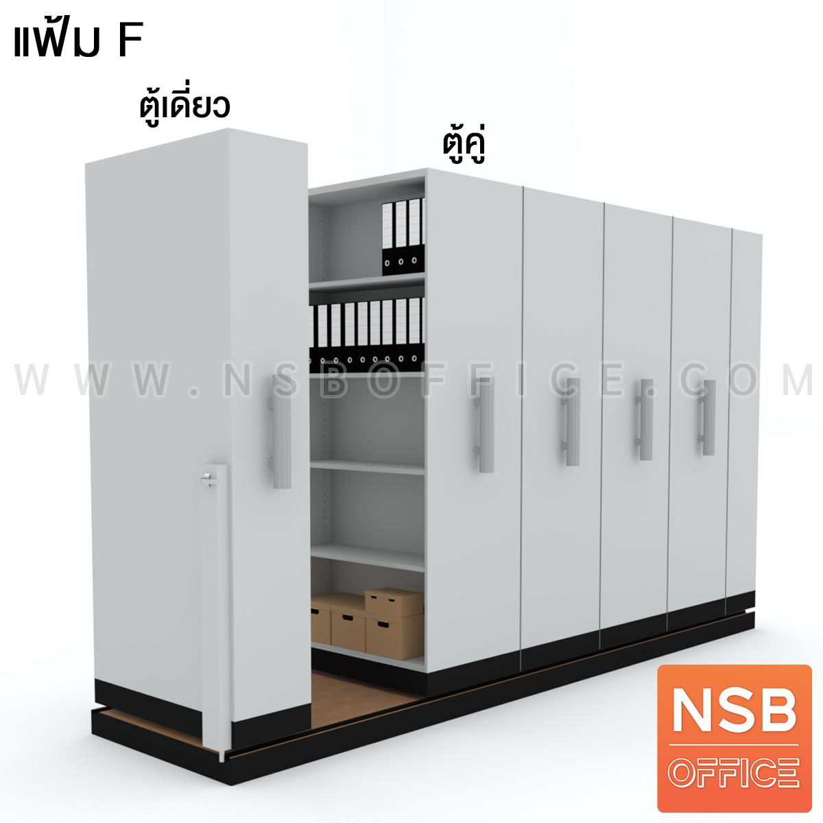 D02A001:ตู้รางเลื่อนมือผลัก 91.4D cm  ขนาด 4, 6, 8, 10,12,14,16 ตู้