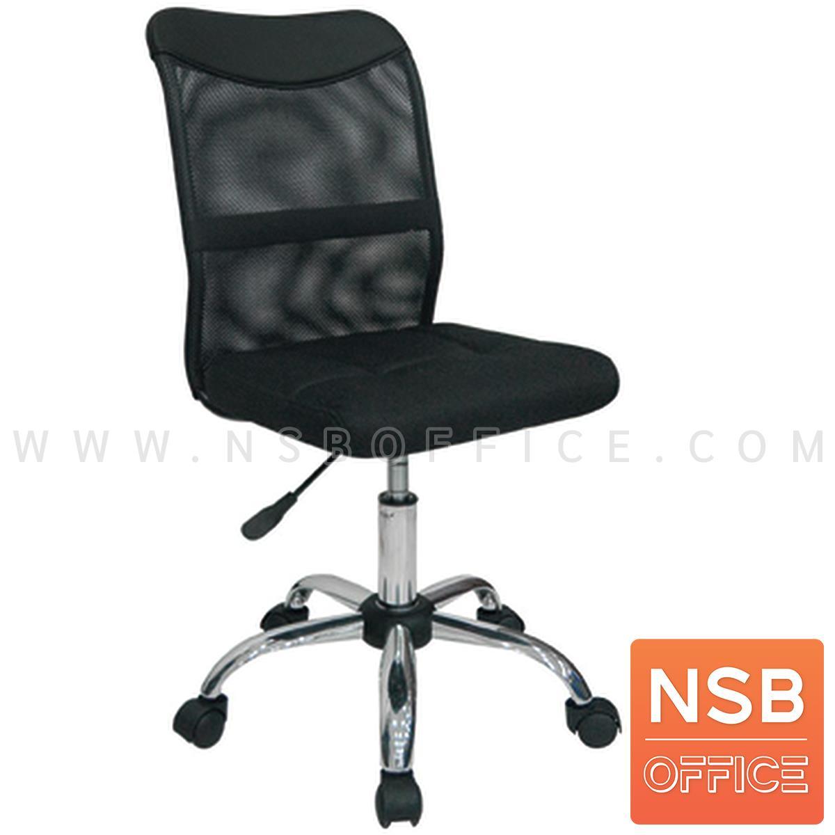 B33A012:เก้าอี้สำนักงาน รุ่น Morshower (มอร์ชาวเวอร์) ไม่มีท้าวแขน โช๊คแก๊ส ก้อนโยก ขาเหล็กชุบโครเมี่ยม