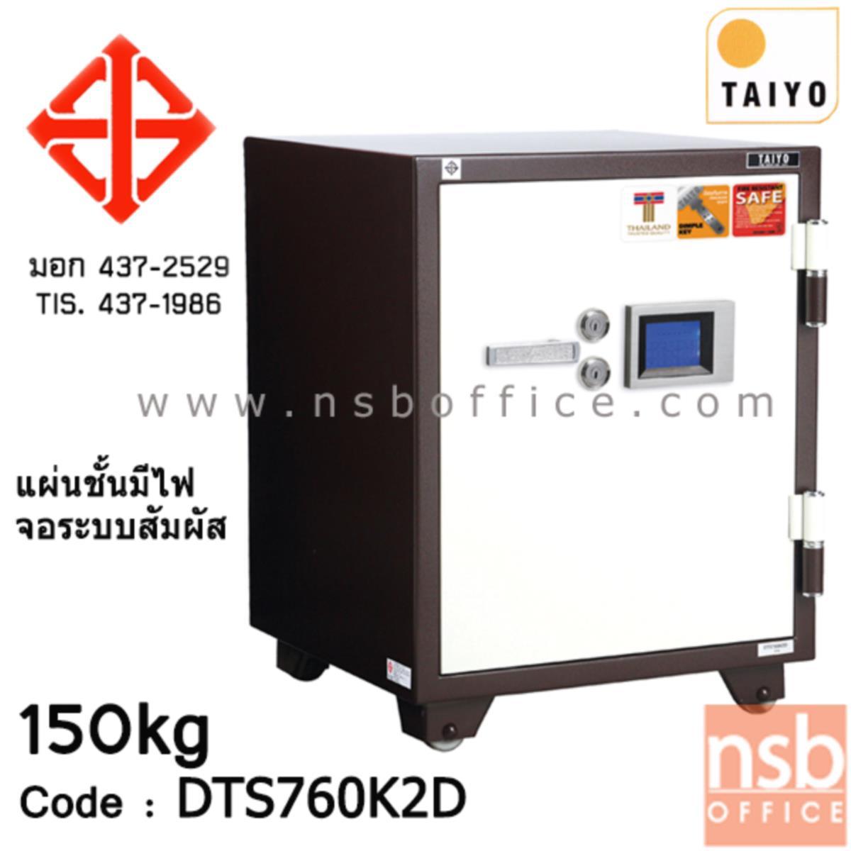 F01A059:ตู้เซฟ Taiyo ระบบดิจิตอล จอสัมผัส รุ่น 150 กก. 2 กุญแจ 1 รหัส (DTS 760 K2D)