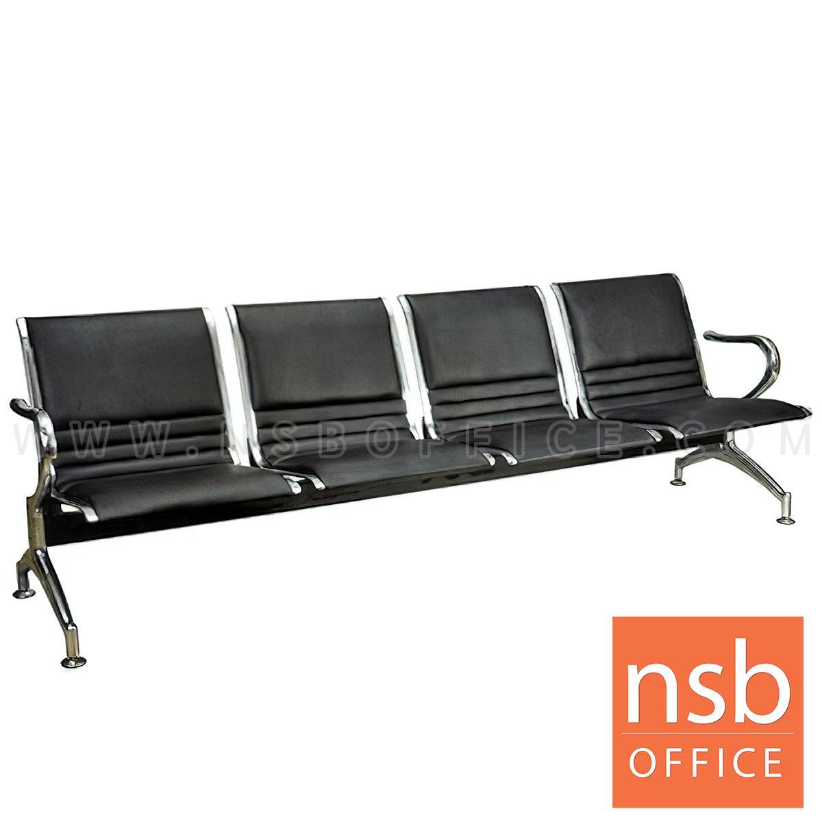 เก้าอี้นั่งคอยเหล็กหุ้มหนังเทียม รุ่น Chebyshev (เชบีเชฟ) 3, 4 ที่นั่ง ขนาด 175W, 223W cm.