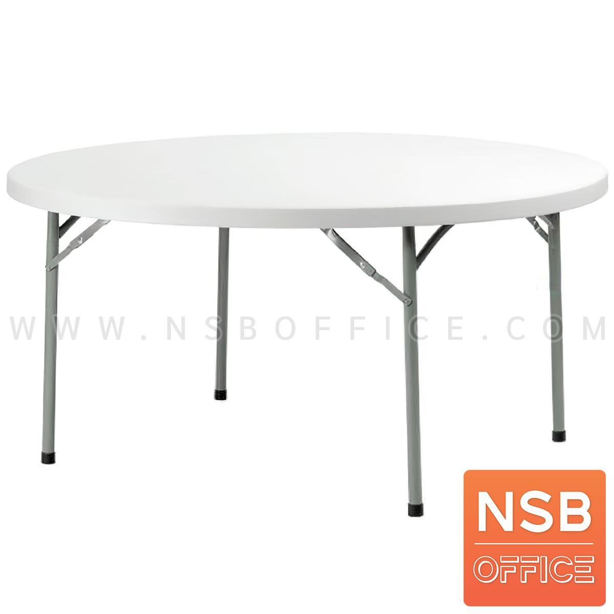 A07A085:โต๊ะพับหน้าพลาสติก รุ่น Mcflurry (แมคเฟลอร์รี) ขนาด 152W*74H cm. ขาเหล็ก