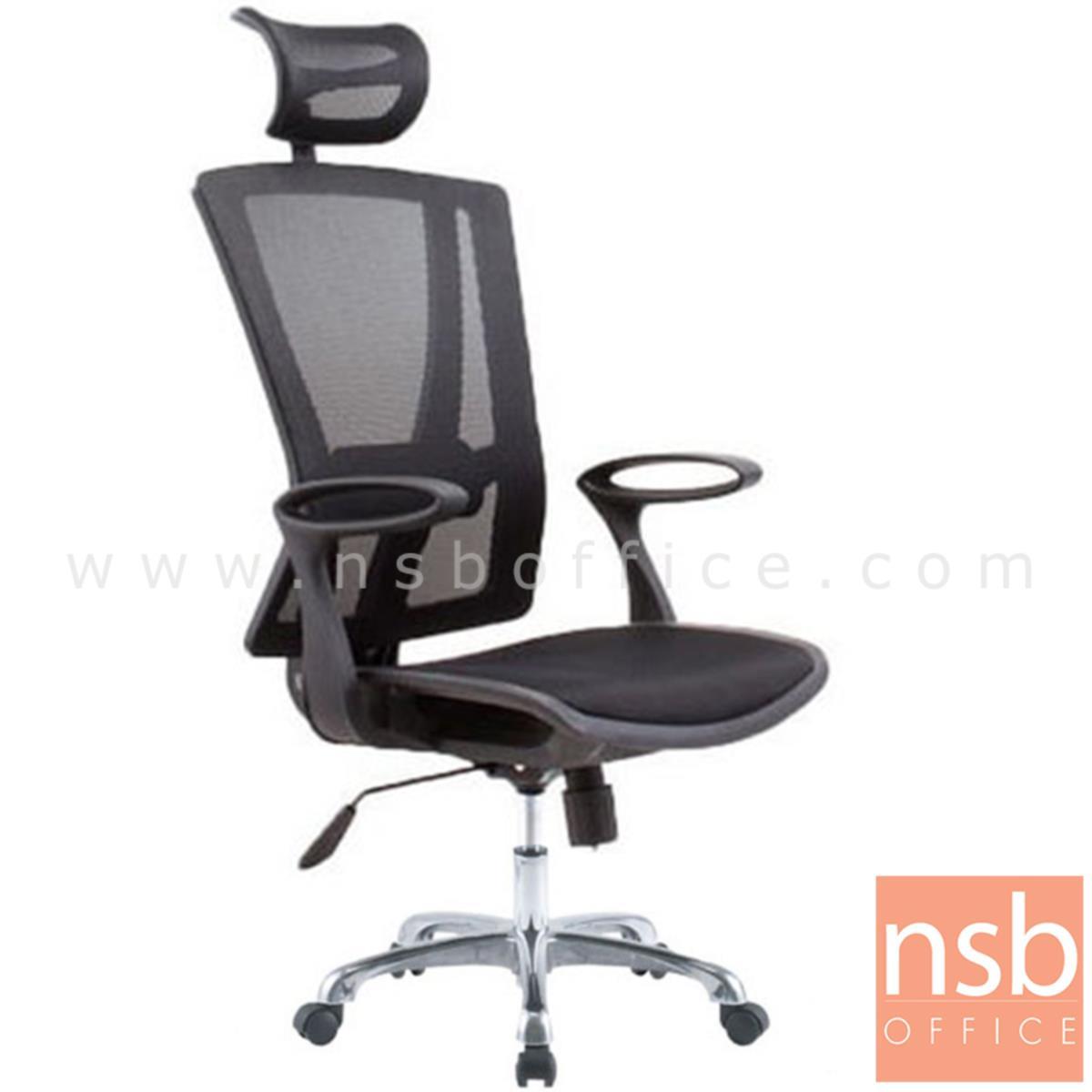 B24A018:เก้าอี้ผู้บริหารหลังเน็ต รุ่น Walter (วอลเตอร์)  โช๊คแก๊ส มีก้อนโยก ขาเหล็กชุบโครเมี่ยม