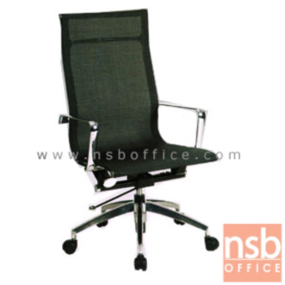 B24A142 :เก้าอี้ผู้บริหารหลังเน็ต  รุ่น JR-465C   โช๊คแก๊ส มีก้อนโยก ขาอลูมิเนียม