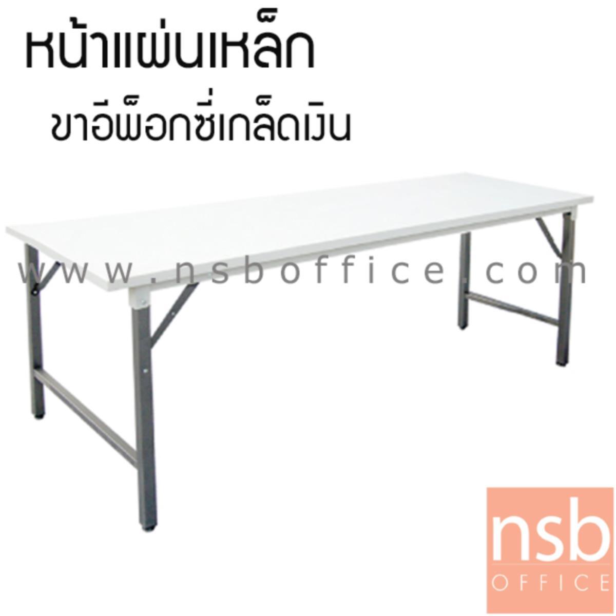 A19A019:โต๊ะพับหน้าเหล็ก 0.7 มม. รุ่น Ignite (อิกไนท์)  ขาอีพ็อกซี่เกล็ดเงิน