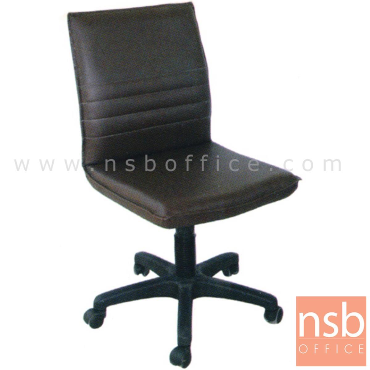 B03A381:เก้าอี้สำนักงาน รุ่น Miller (มิลเลอร์) ไม่มีท้าวแขน