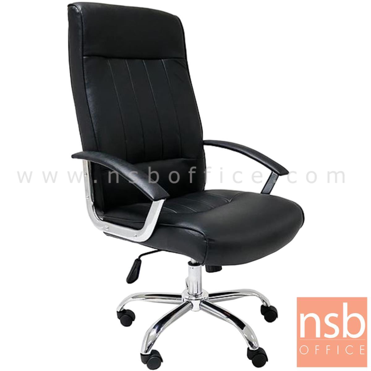 B01A482:เก้าอี้ผู้บริหาร รุ่น Minnelli (มินเนลลิ)  โช๊คแก๊ส มีก้อนโยก ขาเหล็กชุบโครเมี่ยม