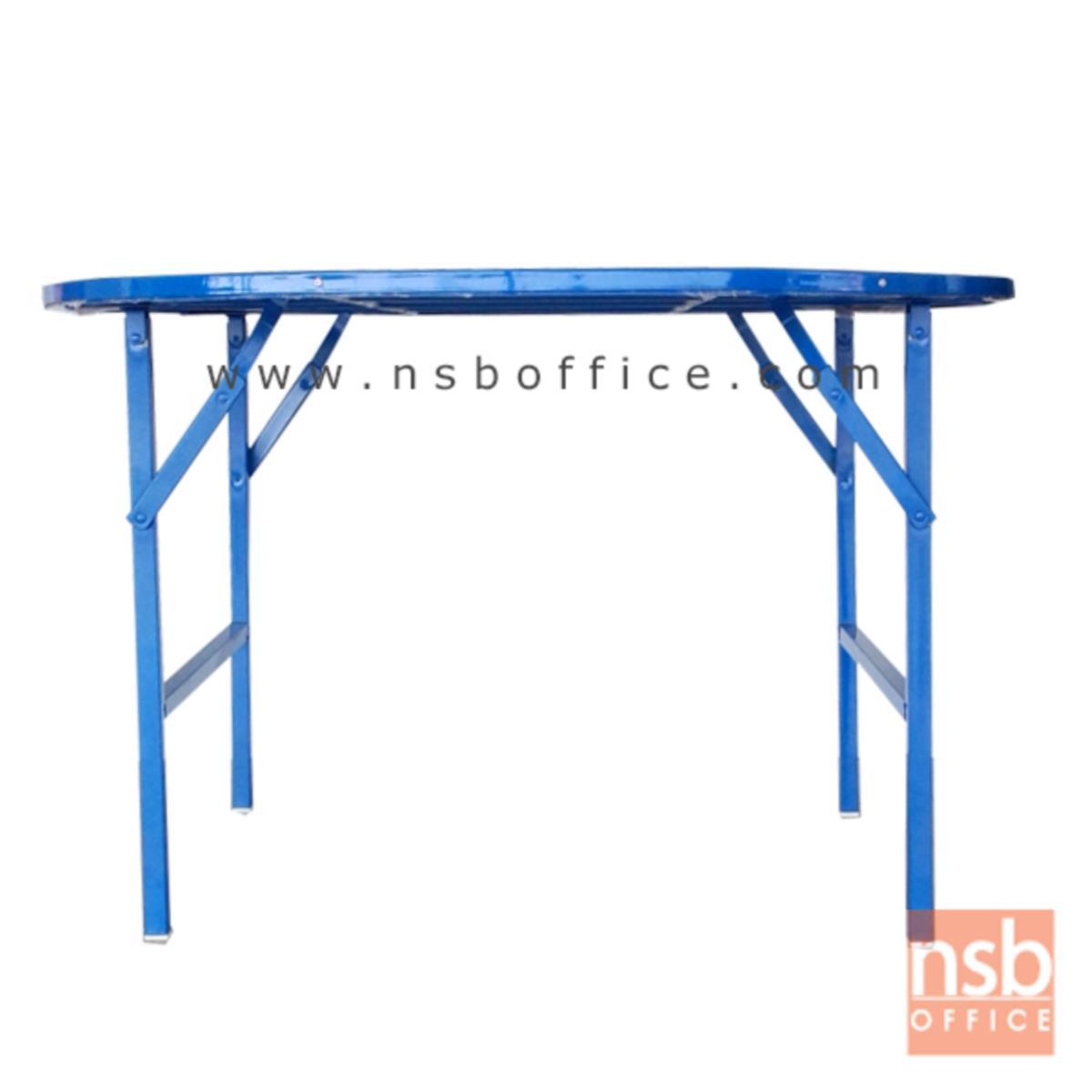โต๊ะพับหน้าเหล็ก  ขนาด 116.5Di cm.  ขาซ่อน 4 ฟุต