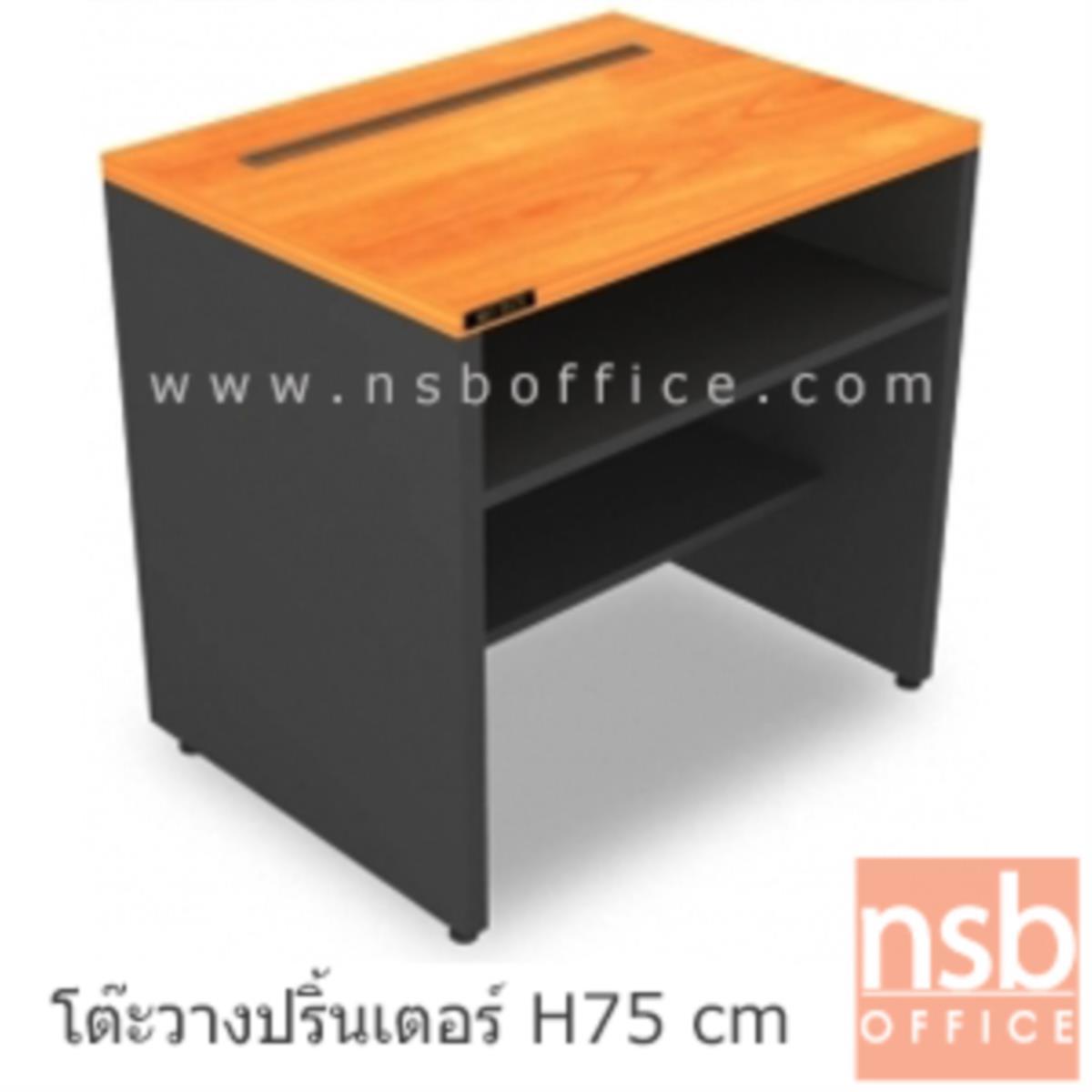 A12A010:โต๊ะวางพริ้นเตอร์  รุ่น Moreno (มอเรโน)  พร้อมช่องฟีดกระดาษและแผ่นชั้นวาง