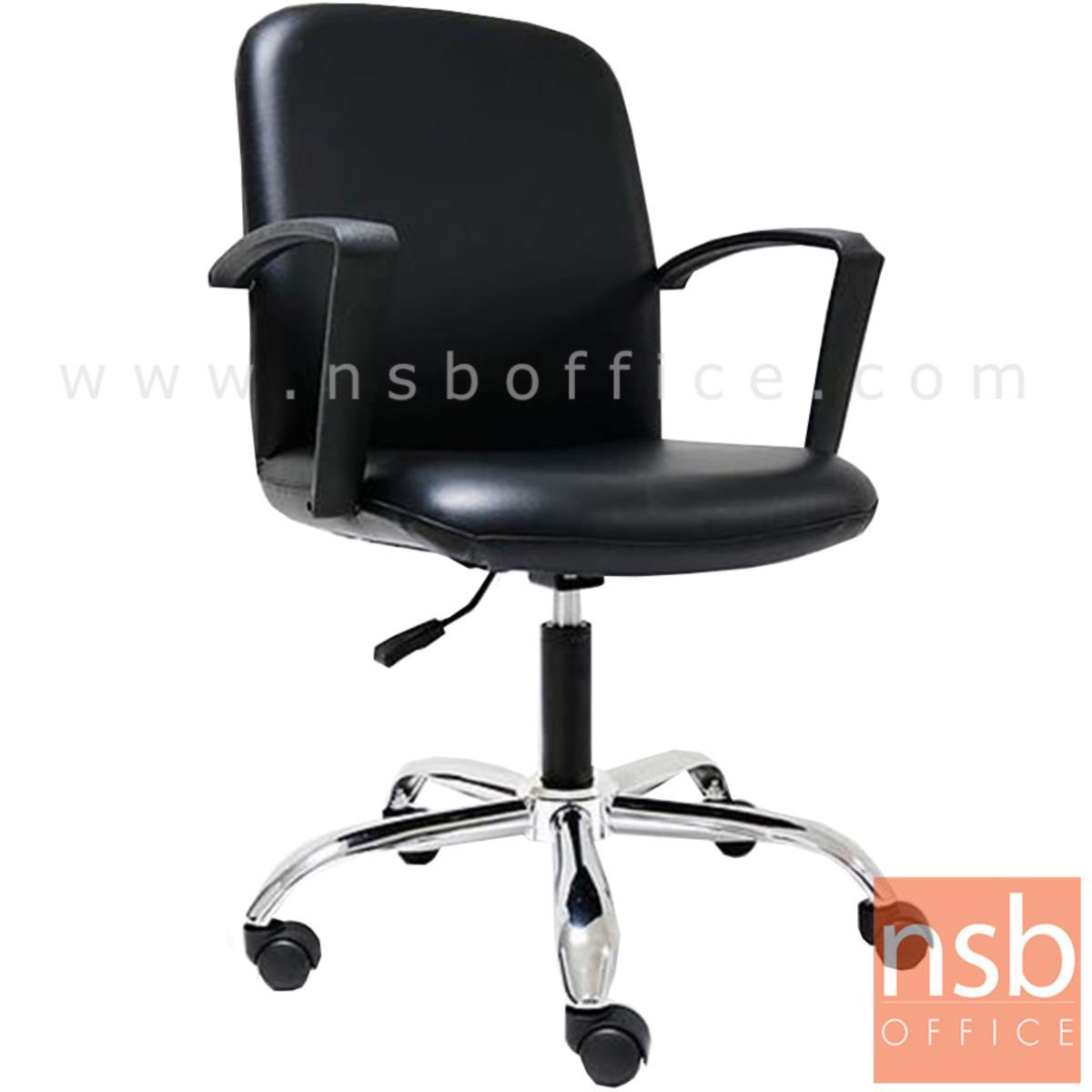 B03A453:เก้าอี้สำนักงาน  รุ่น PE-0061L  โช๊คแก๊ส ขาเหล็กชุบโครเมี่ยม