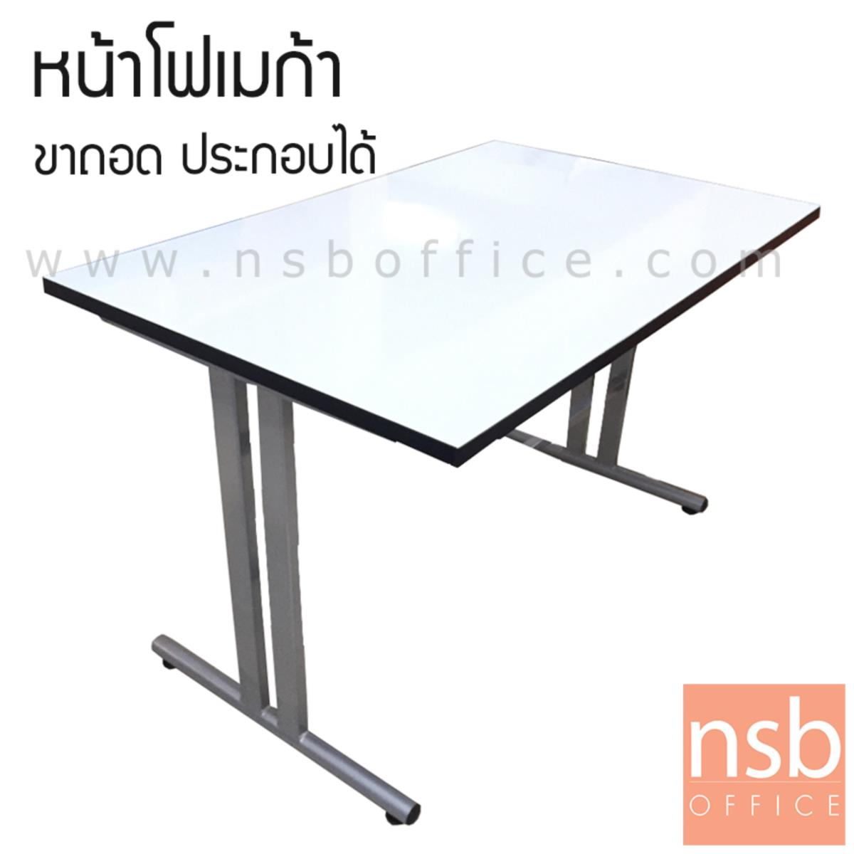 A07A073:โต๊ะประชุมหน้าโฟเมก้าขาว รุ่น thatch (แธช)  โครงขาถอดประกอบได้