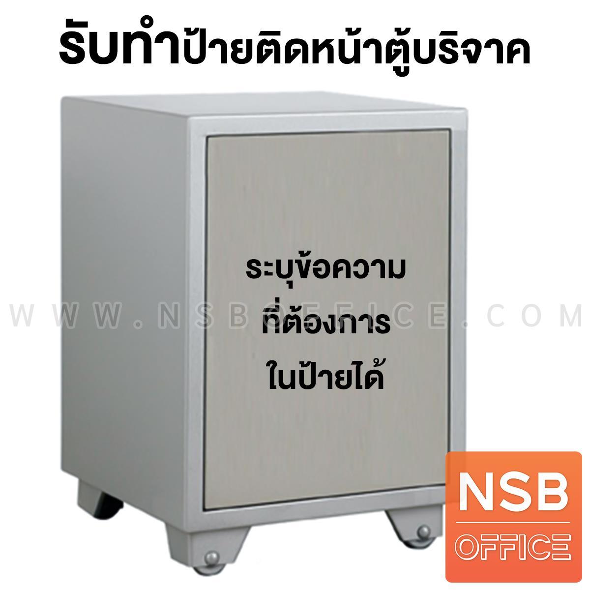 F01A074:ตู้เซฟเจาะช่องบริจาค รุ่น TS670  รับทำป้ายติดหน้าตู้บริจาค ระบุข้อความได้