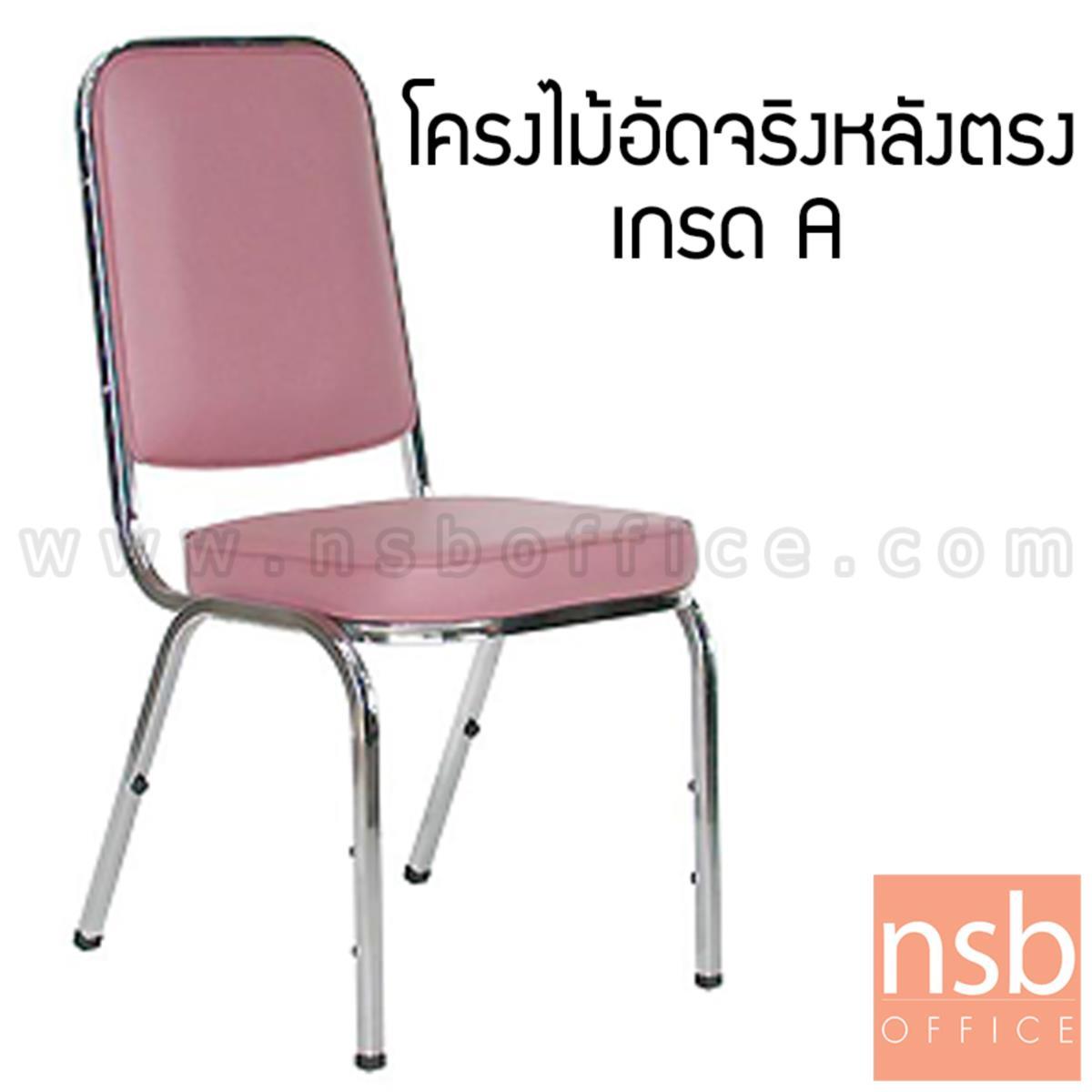 B05A008:เก้าอี้อเนกประสงค์จัดเลี้ยง รุ่น CM-018-A ขาเหล็ก