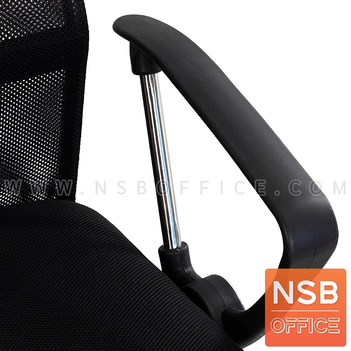 เก้าอี้ผู้บริหารหลังเน็ต รุ่น Suncity (ซันซิตี้)  โช๊คแก๊ส มีก้อนโยก ขาเหล็กชุบโครเมี่ยม