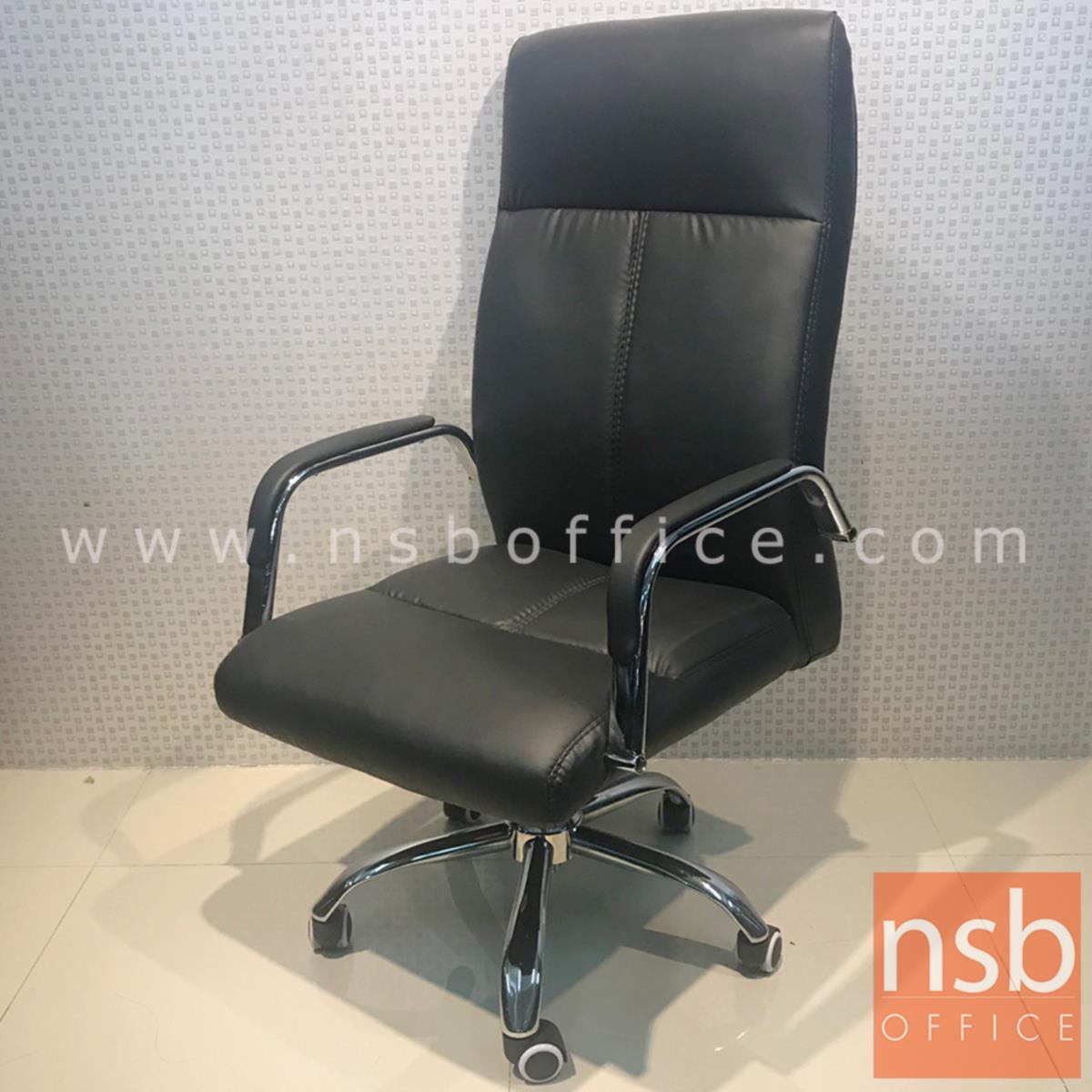 เก้าอี้ผู้บริหาร รุ่น Swank (สแวงก์)  มีก้อนโยก ขาเหล็กชุบโครเมี่ยม