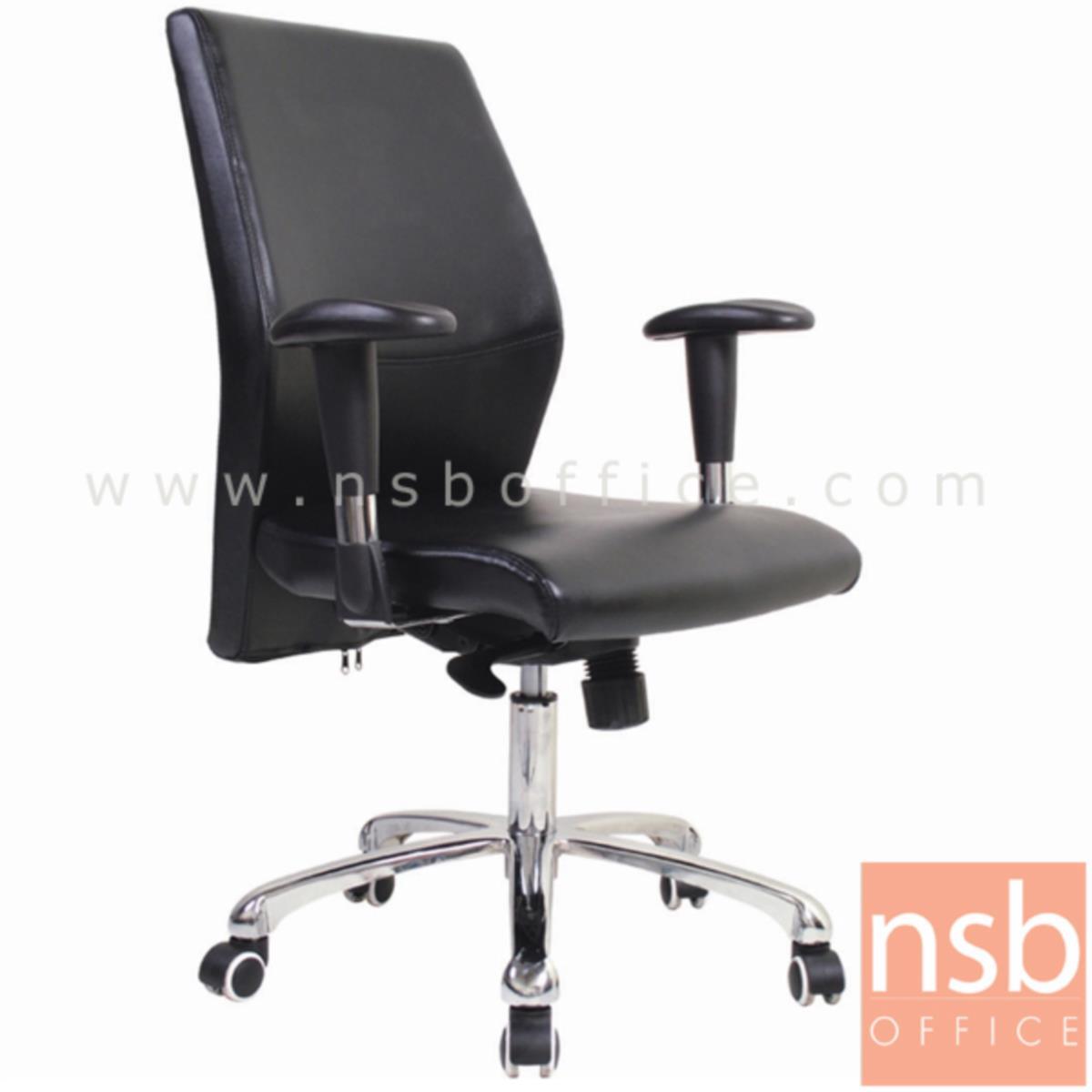 B26A018: เก้าอี้สำนักงาน รุ่น Goodpasture (กูดปาสเจอร์)  โช๊คแก๊ส มีก้อนโยก ขาเหล็กชุบโครเมี่ยม