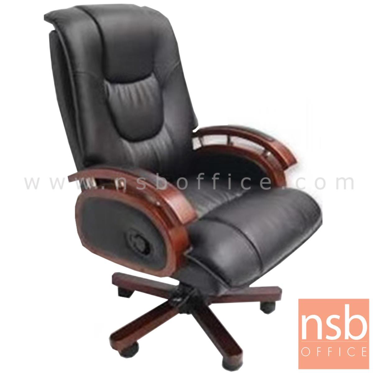 B25A125:เก้าอี้ผู้บริหารหนังเทียม  รุ่น Redfield (เรดฟีลด์)  โช๊คแก๊ส ขาไม้