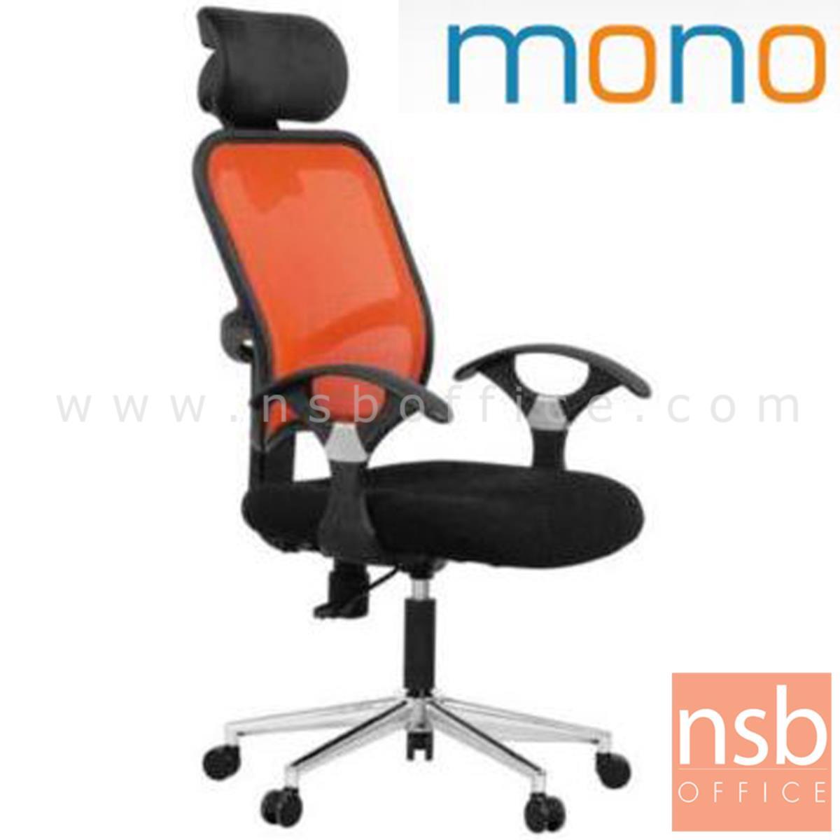 เก้าอี้ผู้บริหารหลังเน็ต รุ่น JOTUN_JO 02/H โช๊คแก๊ส มีก้อนโยก ขาพลาสติก